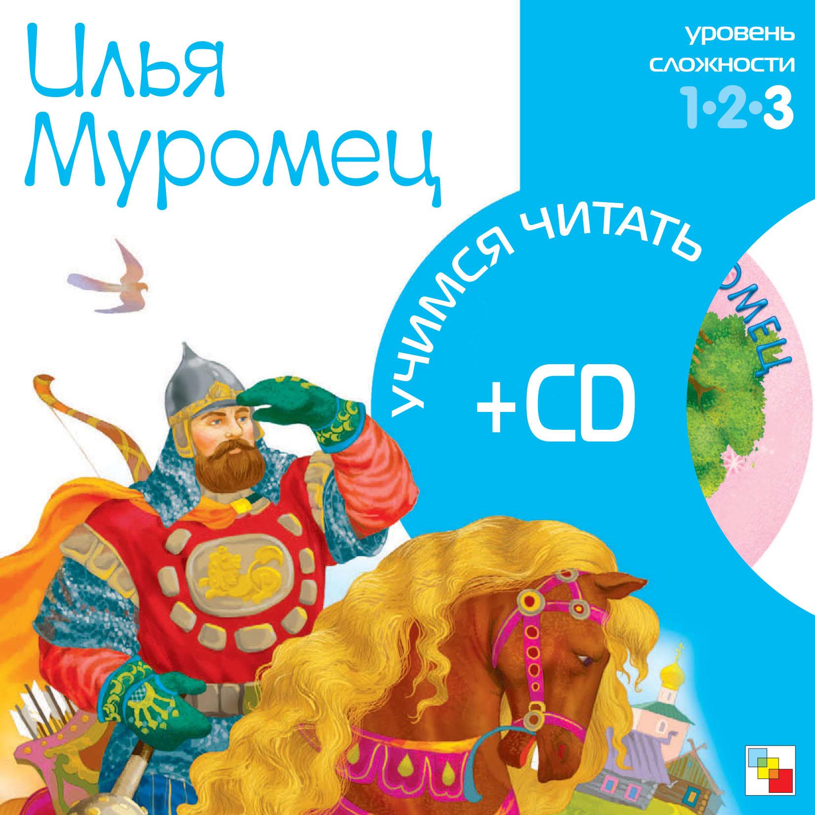 Купить книгу Илья Муромец, автора