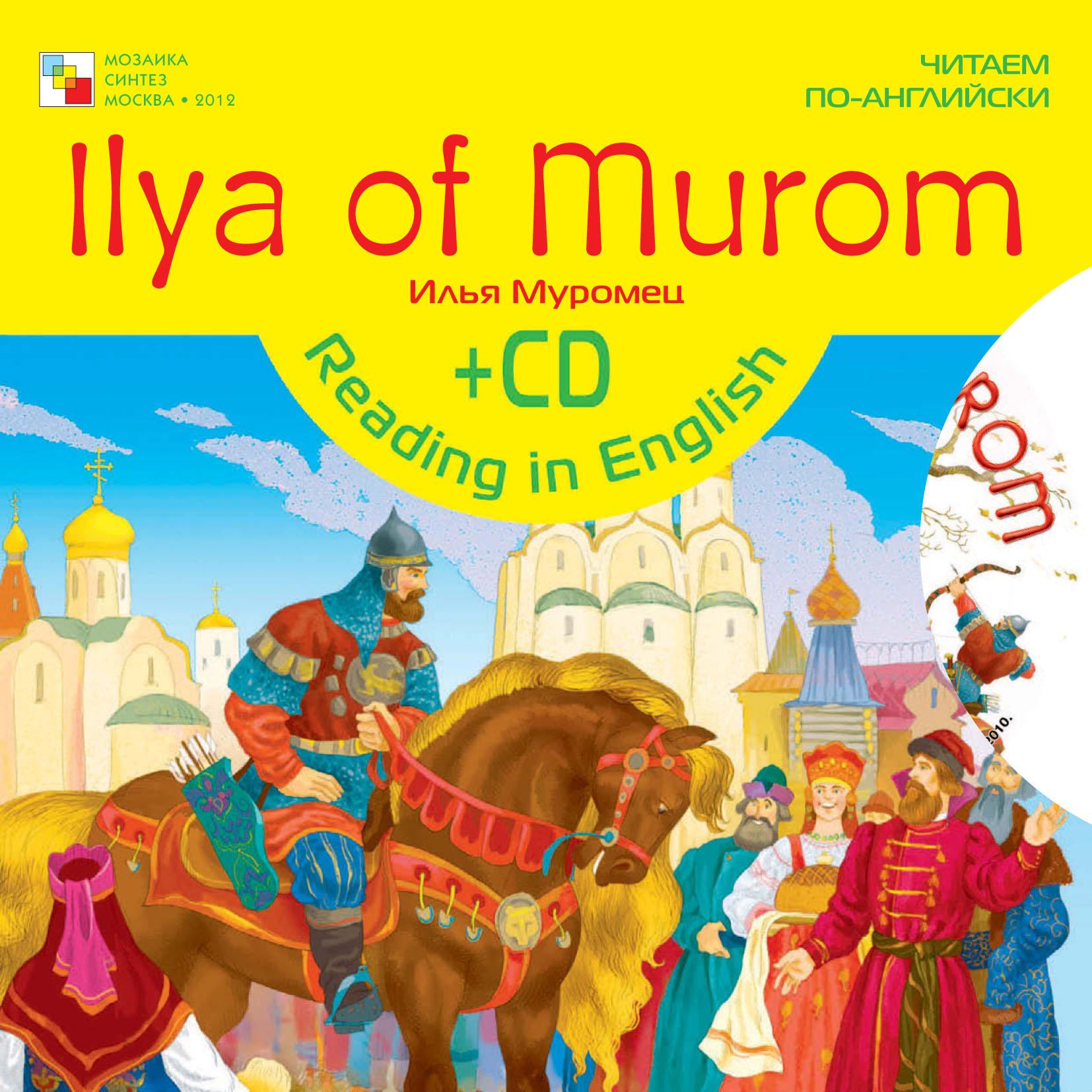 Купить книгу Ilya of Murom / Илья Муромец, автора