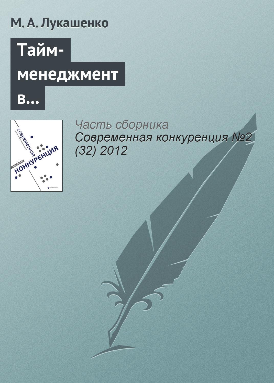 Купить книгу Тайм-менеджмент в корпоративной культуре и конкурентоспособность компании, автора Марианны Лукашенко