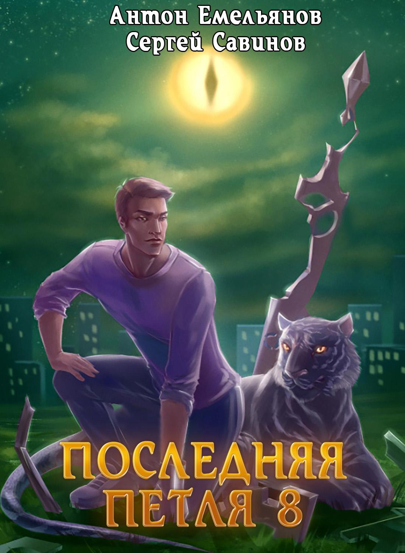 Сергей Савинов, Антон Емельянов - Последняя петля. Книга 8. Химера-ноль