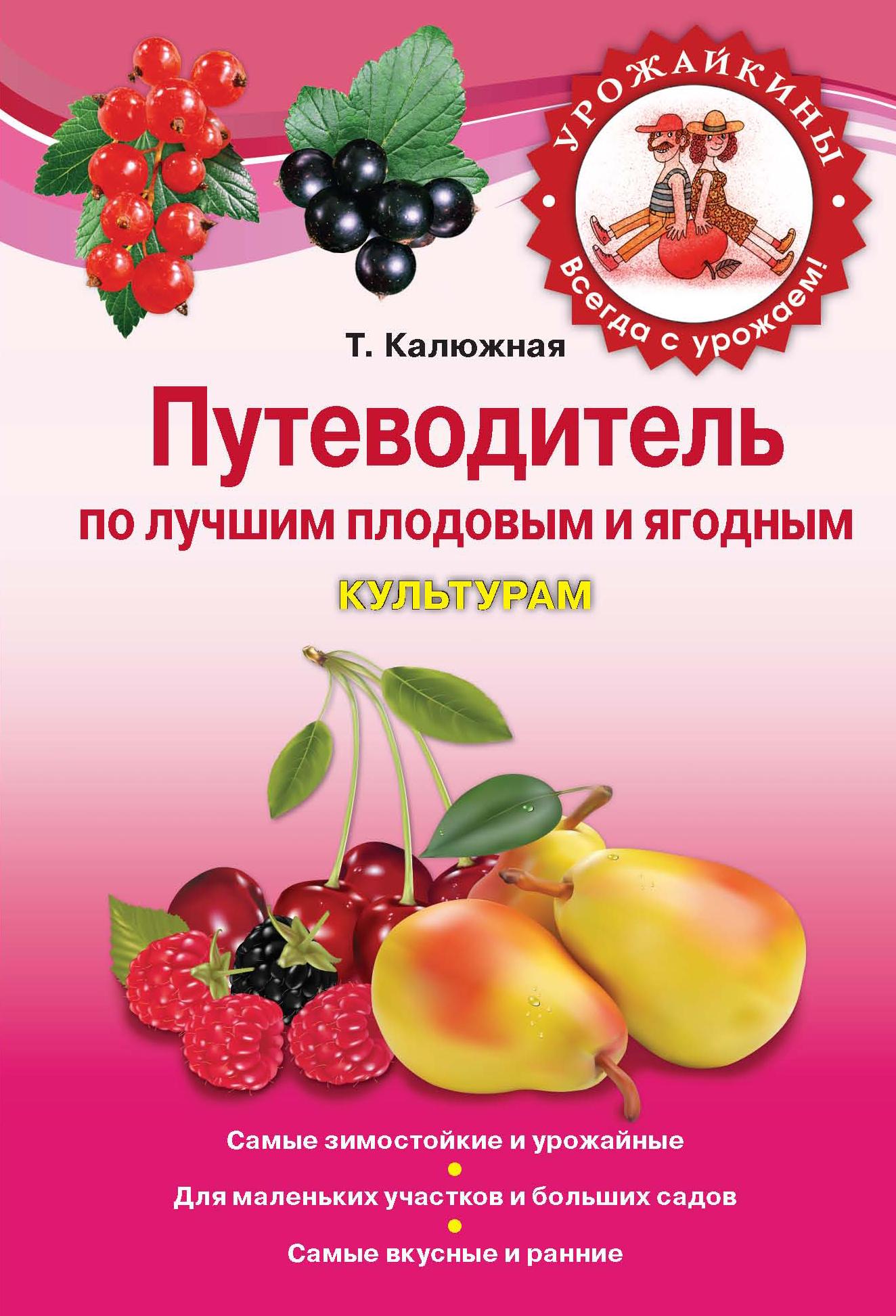Книга Путеводитель по лучшим плодовым и ягодным культурам