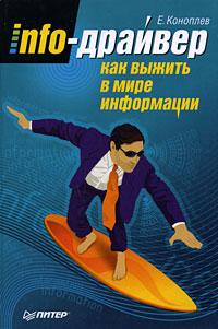 Евгений Коноплев - Info-драйвер. Как выжить в мире информации