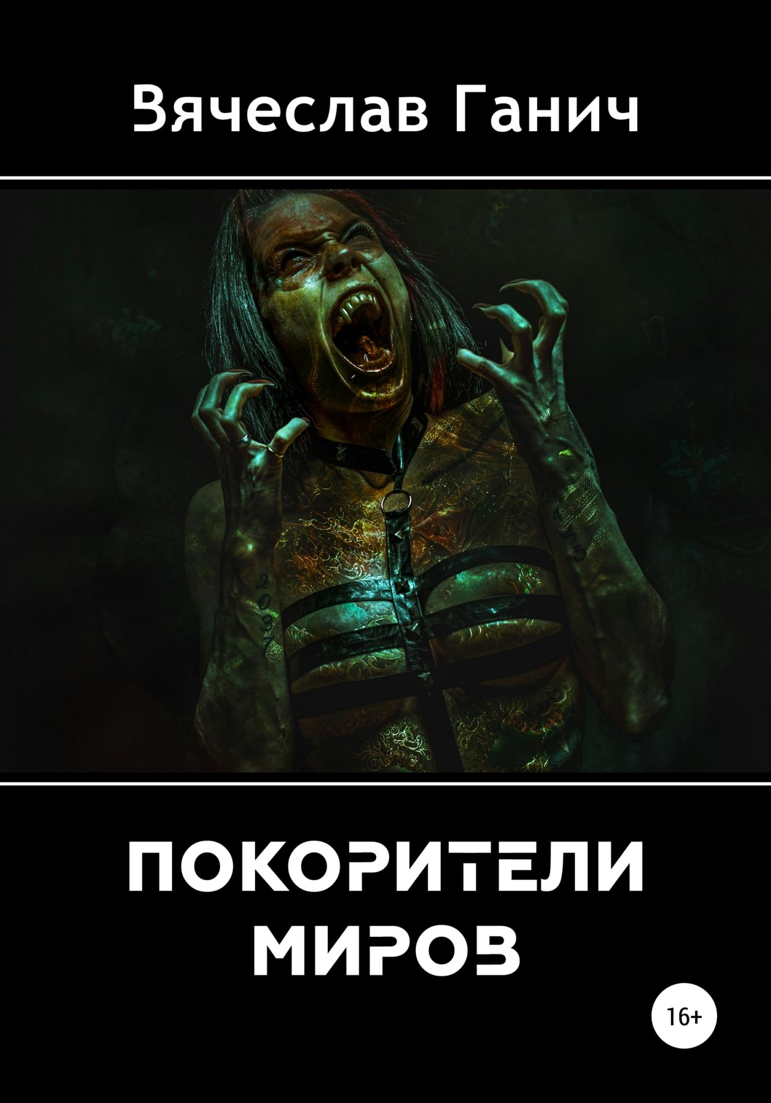 Вячеслав Ганич - Покорители миров