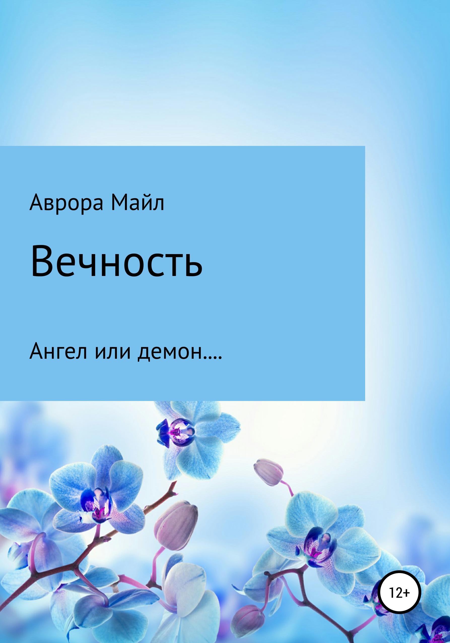 Аврора Майл - Вечность