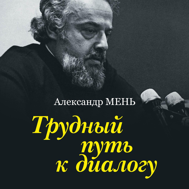 Купить книгу Трудный путь к диалогу, автора протоиерея Александр Мень