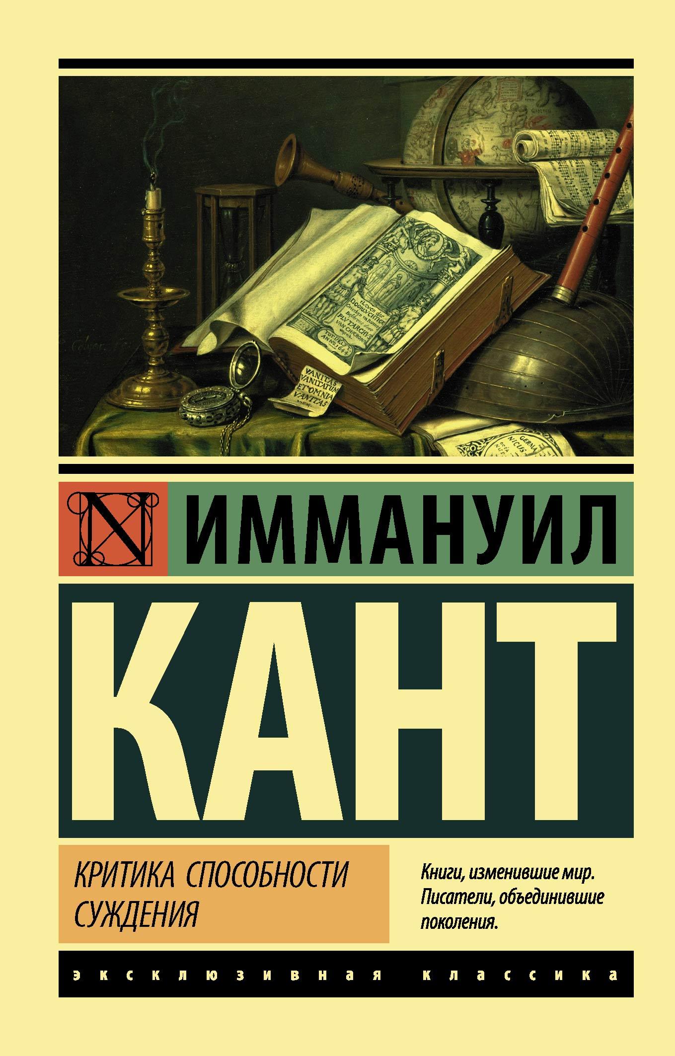 Купить книгу Критика способности суждения, автора Иммануила Кант
