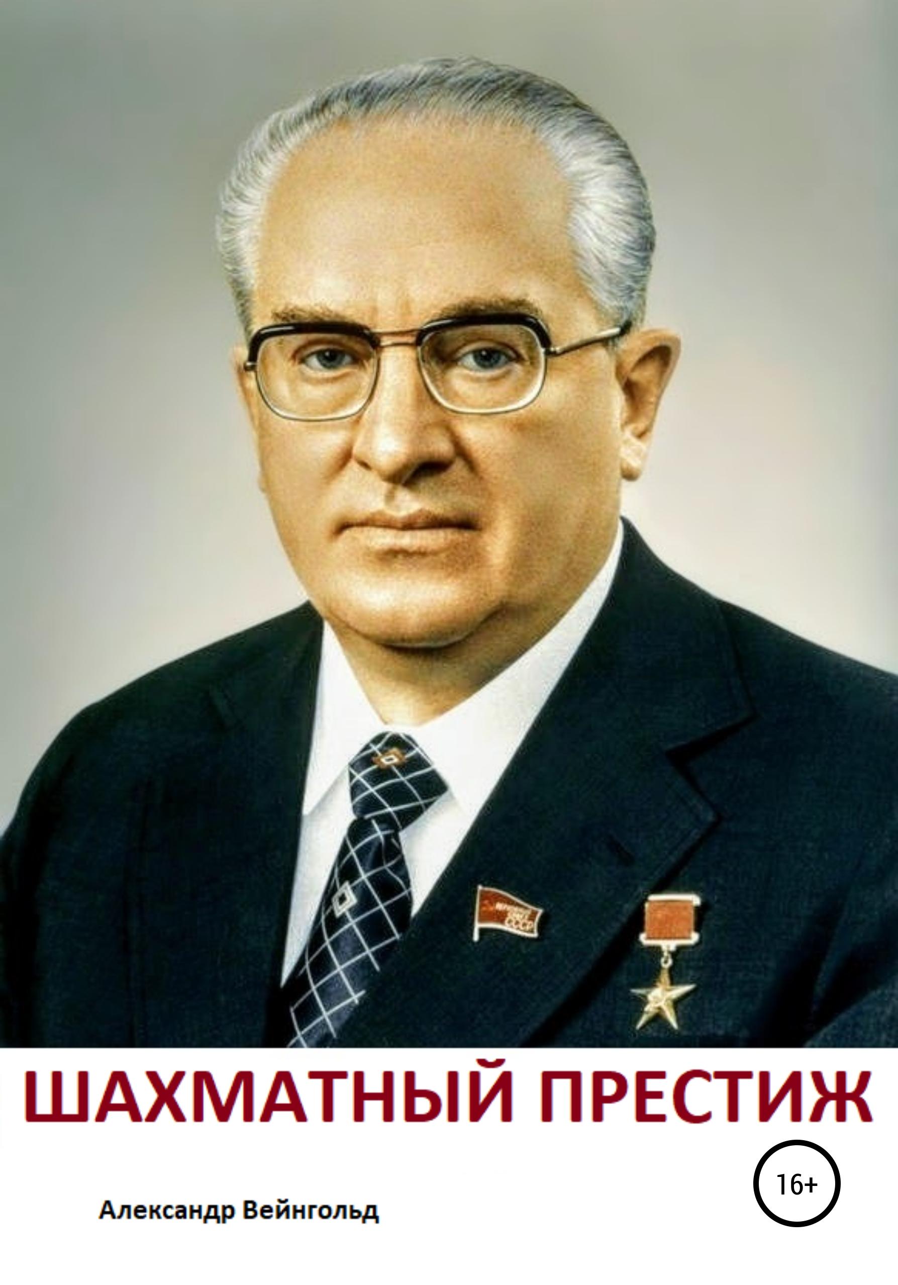 Александр Вейнгольд - Шахматный престиж