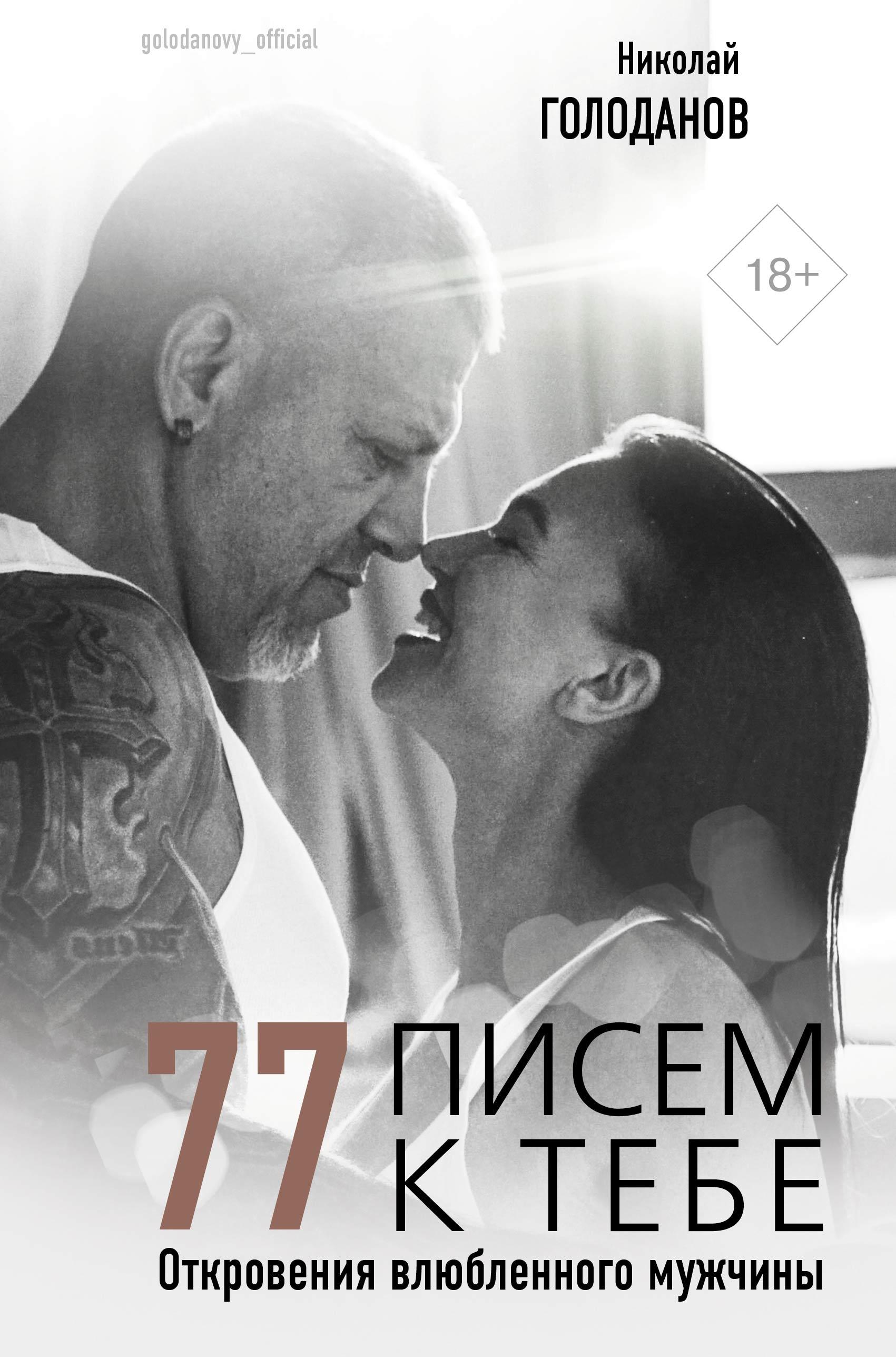 Николай Голоданов - 77 писем к тебе. Откровения влюбленного мужчины