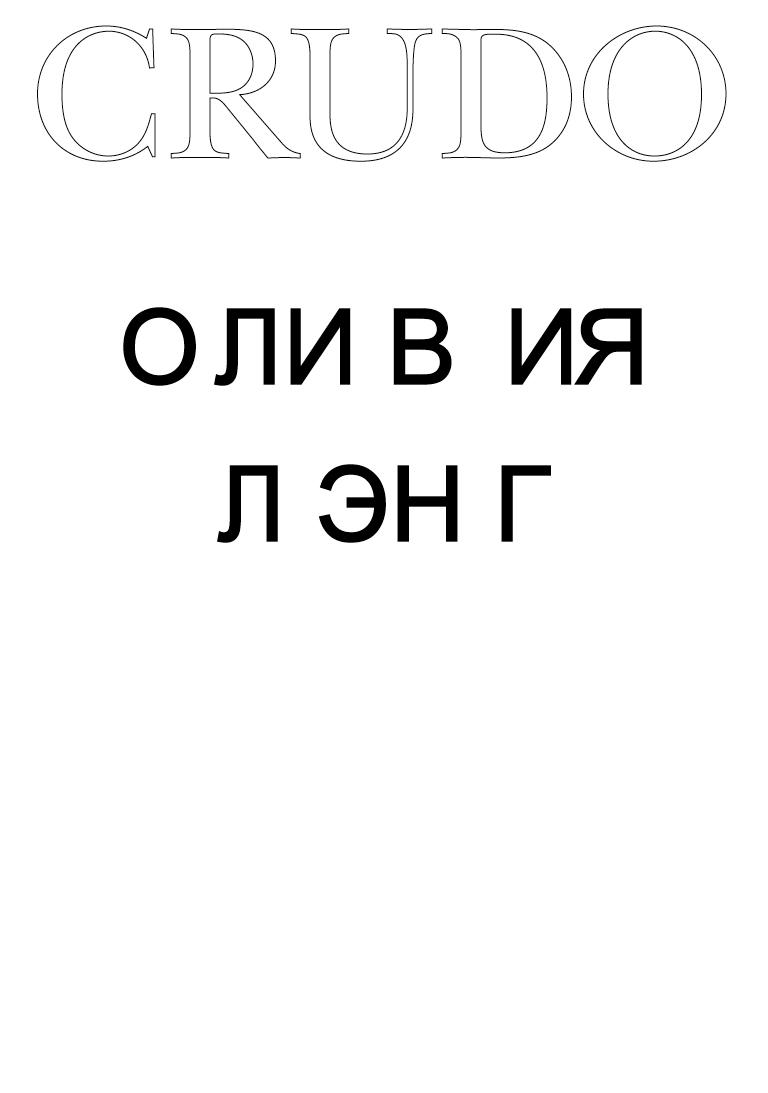 Оливия Лэнг - Crudo