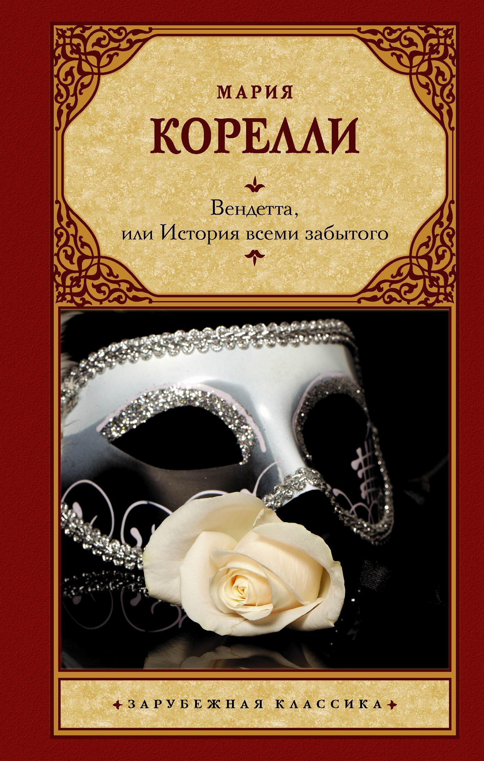 Купить книгу Вендетта, или История всеми забытого, автора Марии Корелли