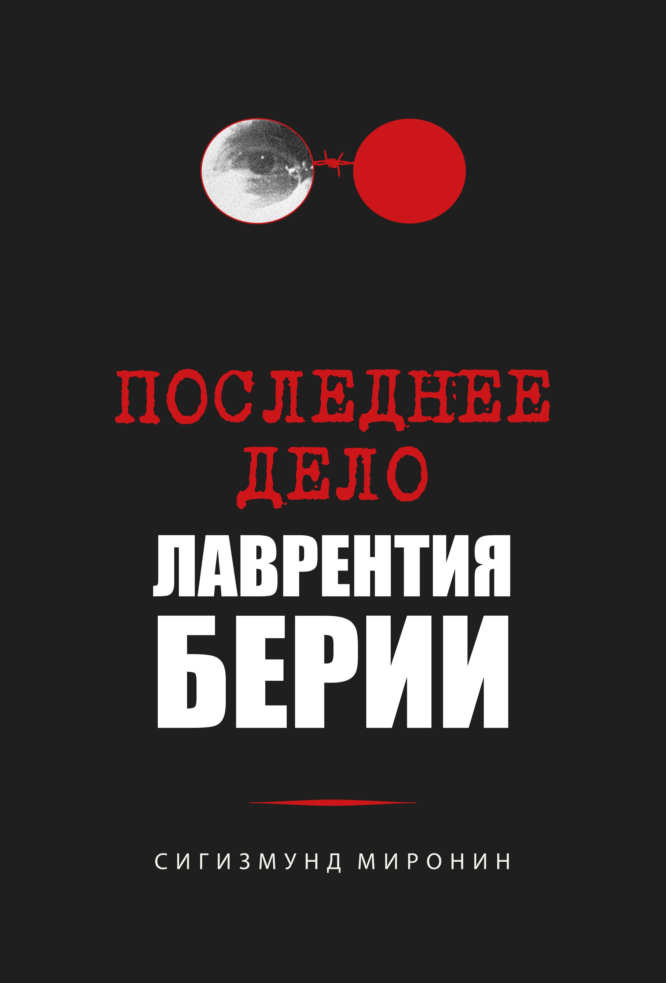 Сигизмунд Миронин - Последнее дело Лаврентия Берии