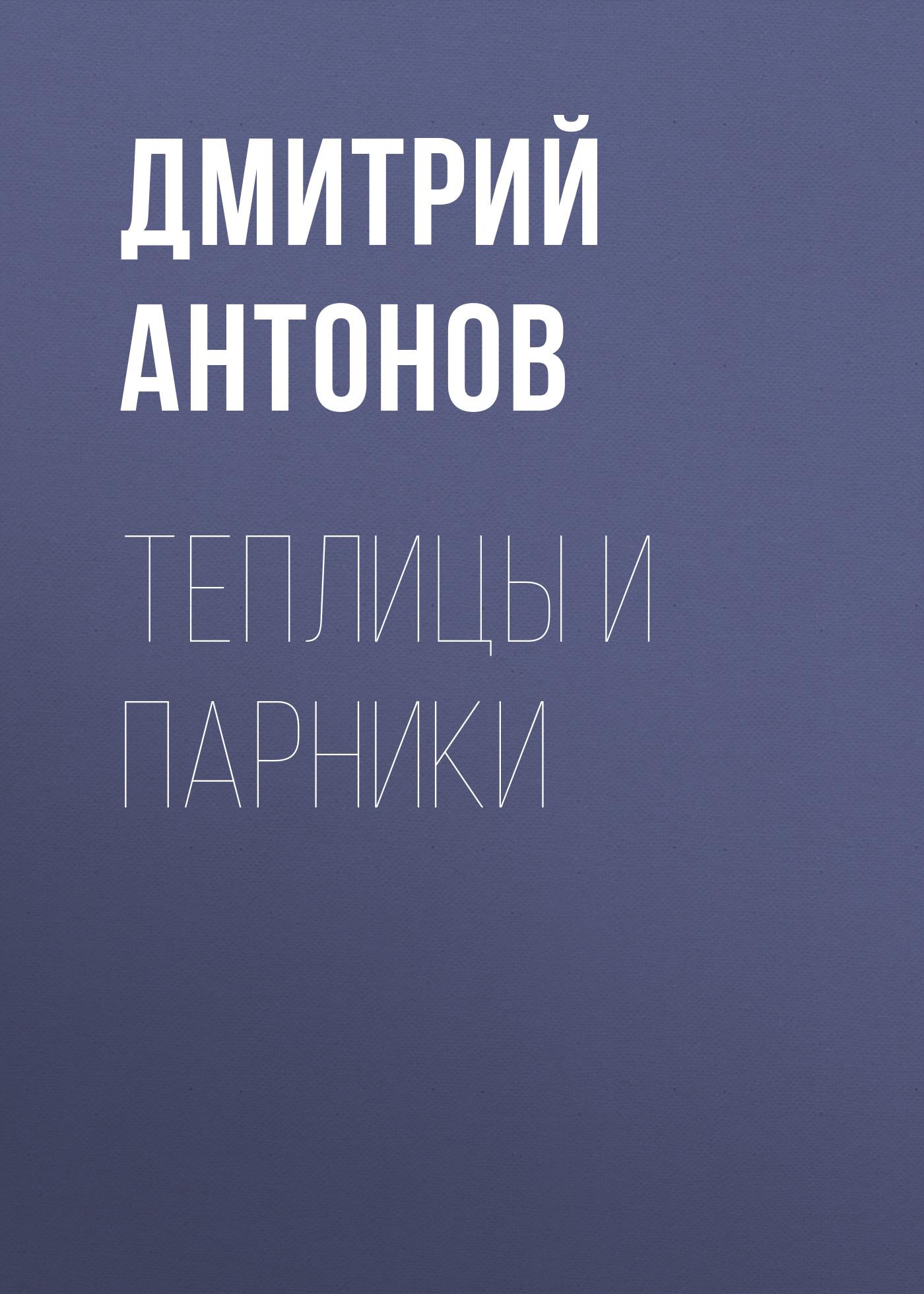 Книга Теплицы и парники на дачном участке