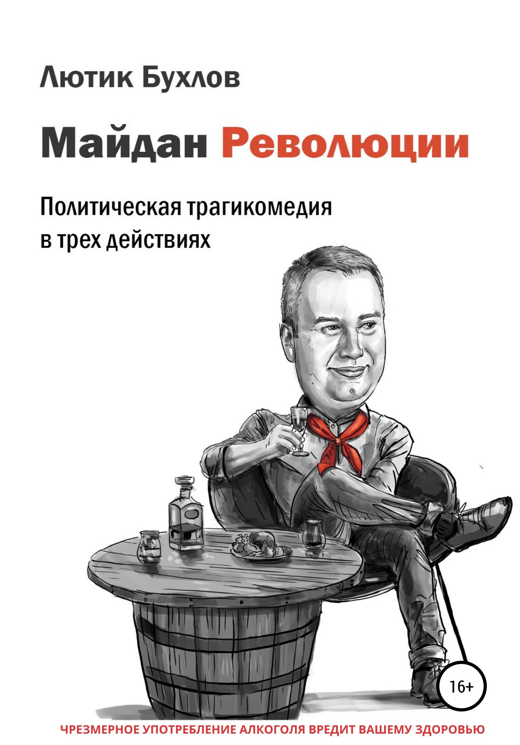 Лютик Бухлов - Майдан Революции