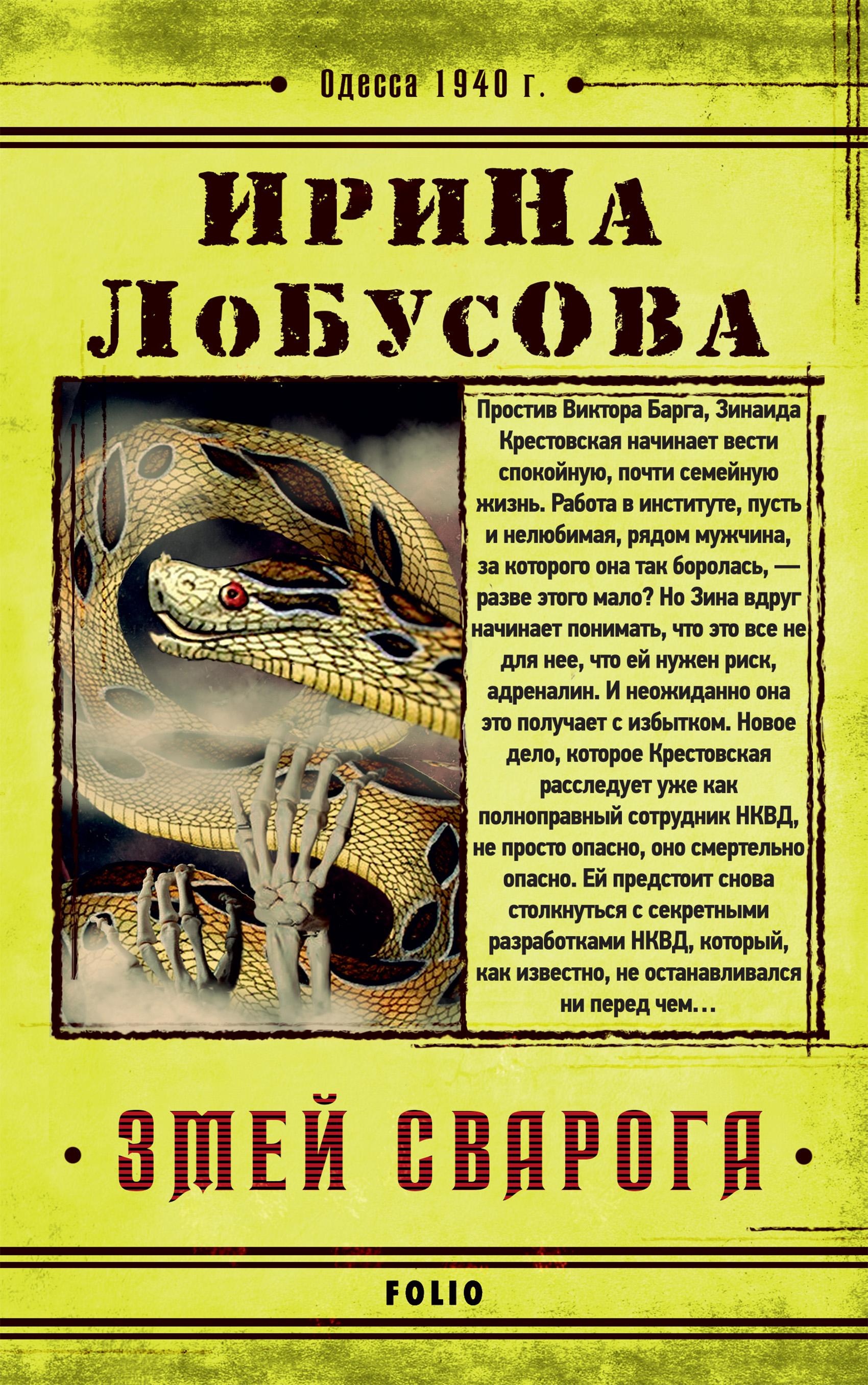 Ирина Лобусова - Змей Сварога