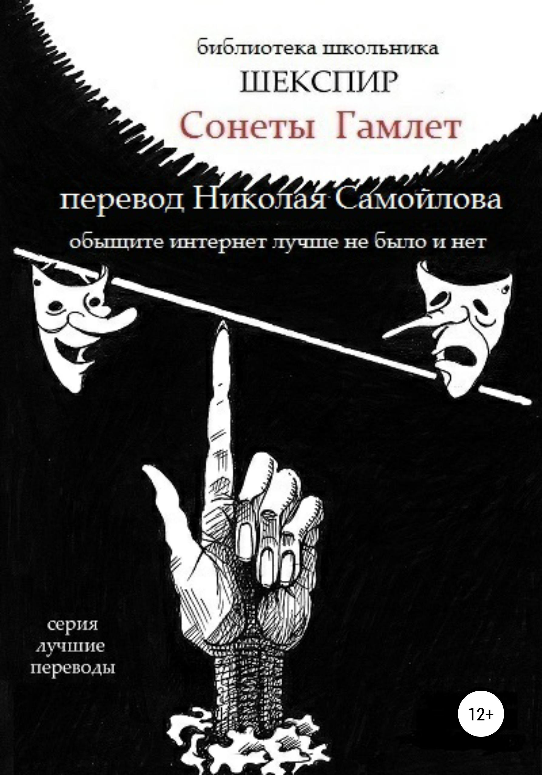 Уильям Шекспир - Сонеты. Гамлет в переводе Николая Самойлова
