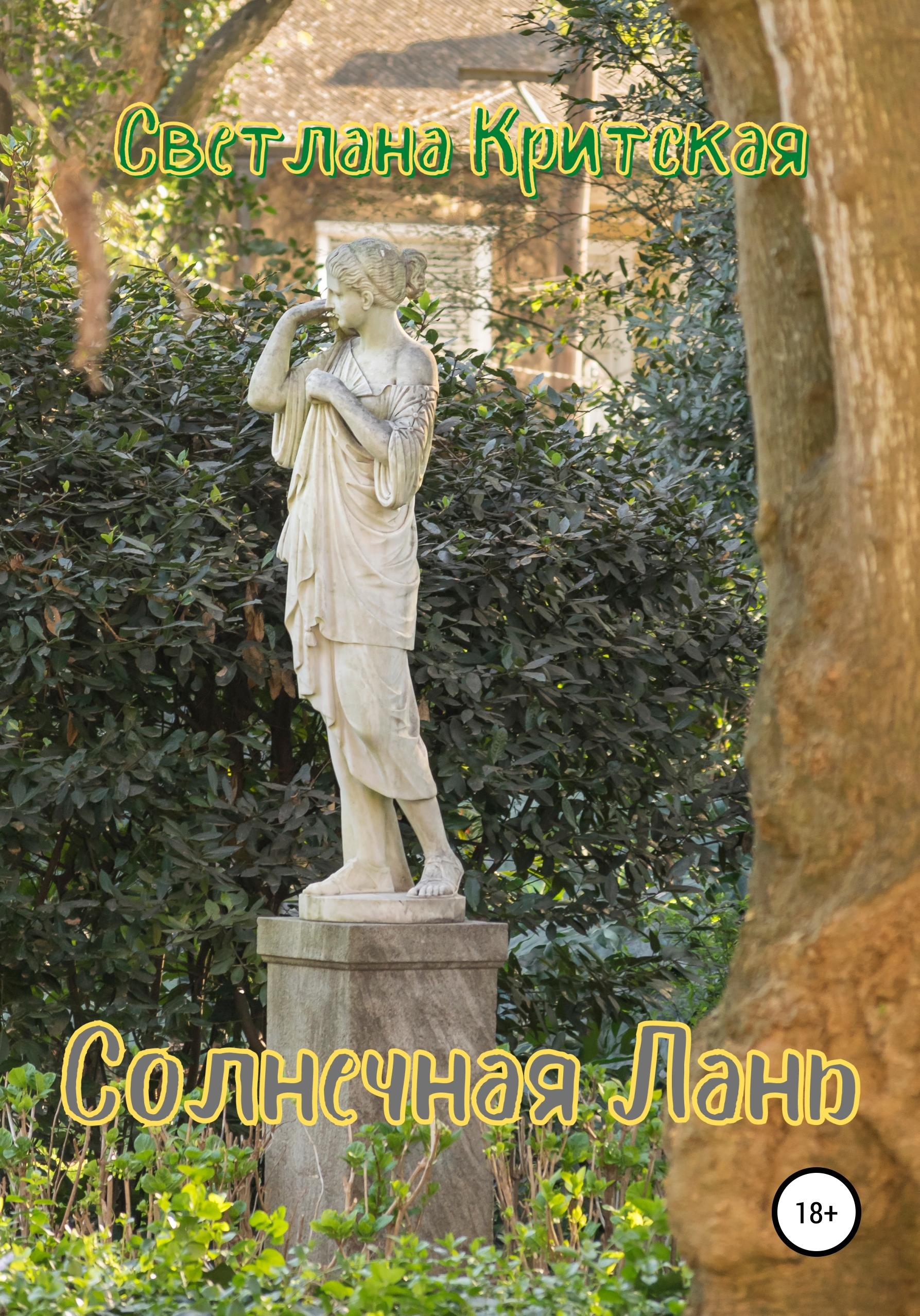 Светлана Критская - Солнечная Лань