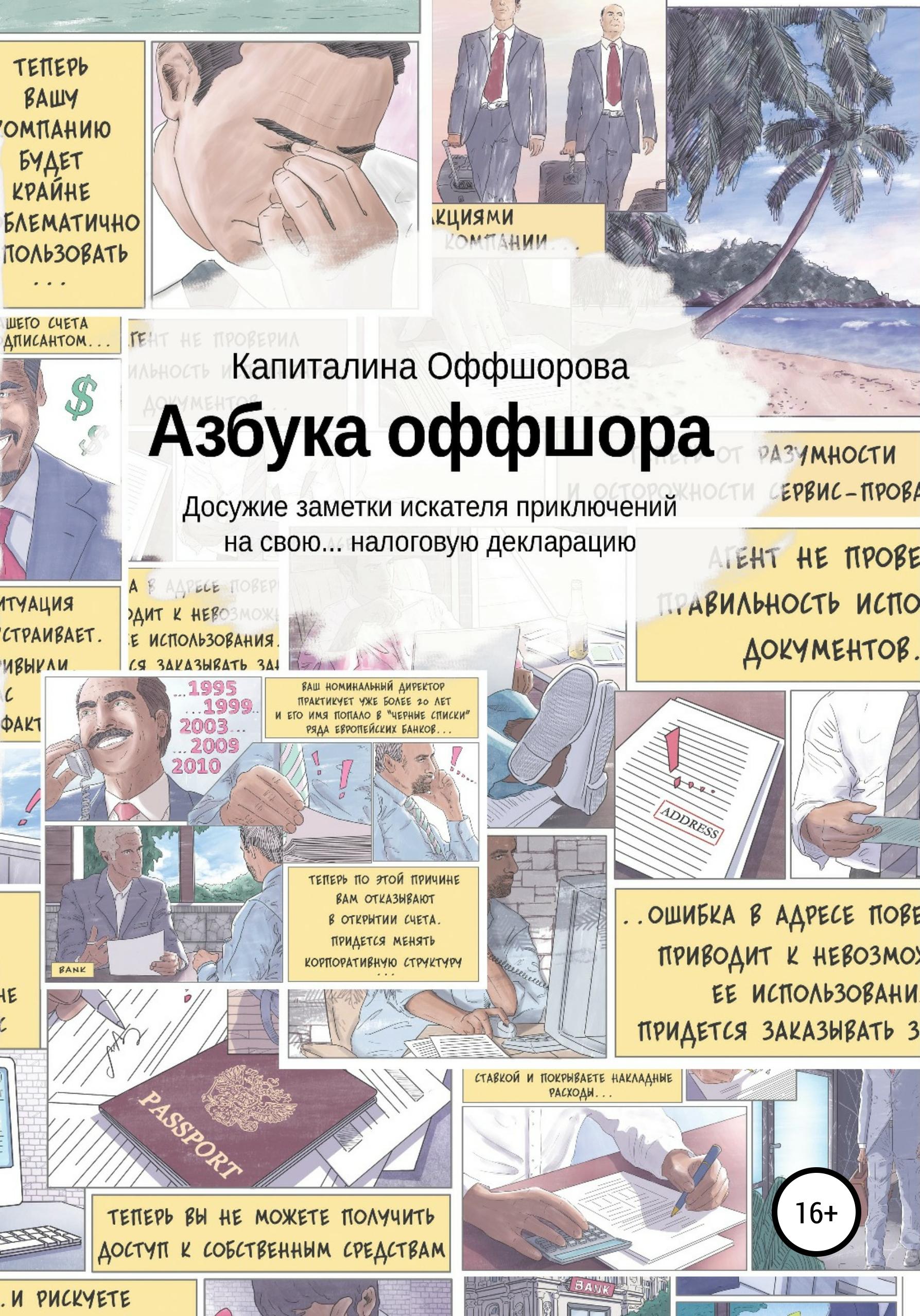 GSL Law&Consulting - Азбука оффшора. Досужие заметки искателя приключений на свою… налоговую декларацию