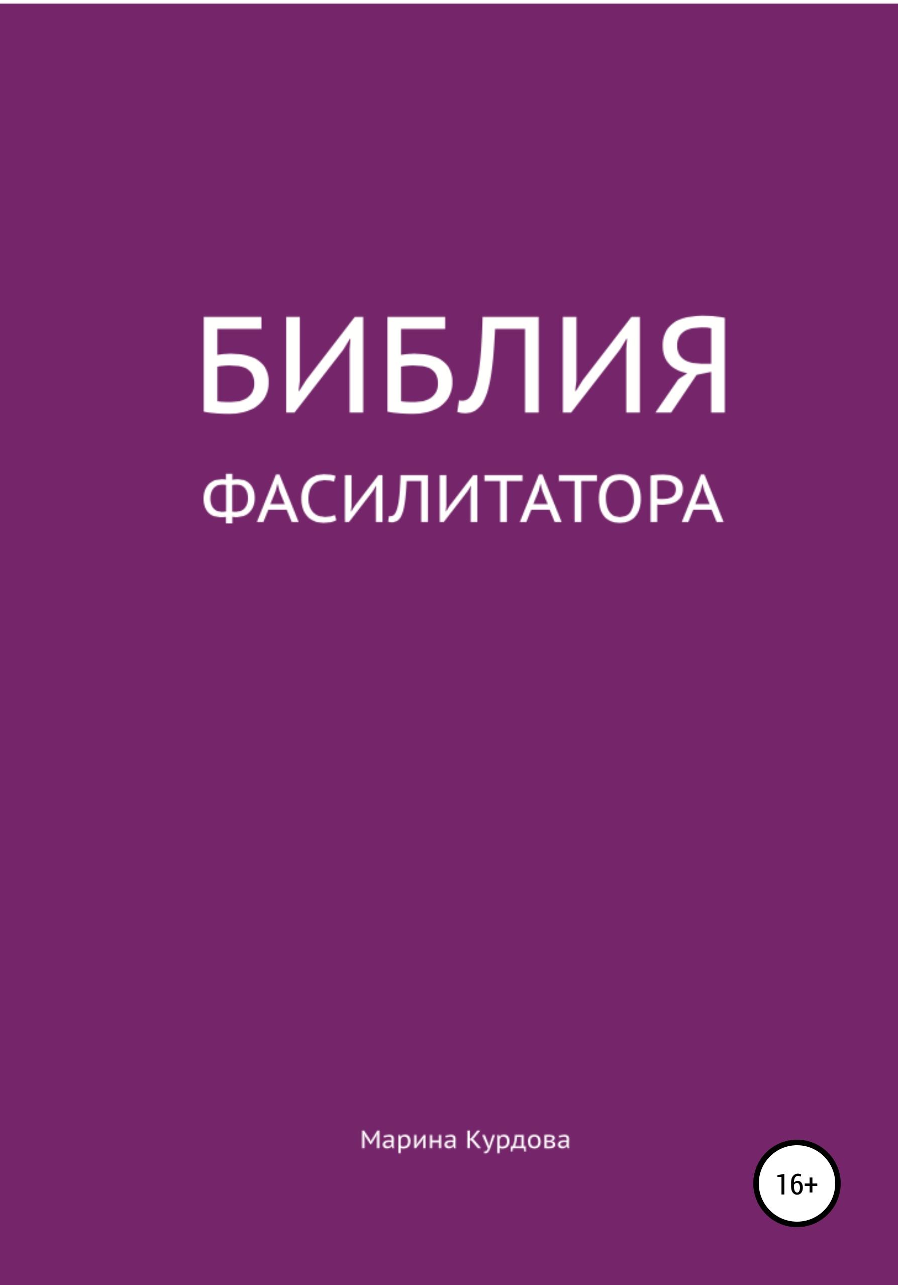 Купить книгу Библия фасилитатора: модель, технологии, инструменты, автора Марины Яковлевны Курдовой