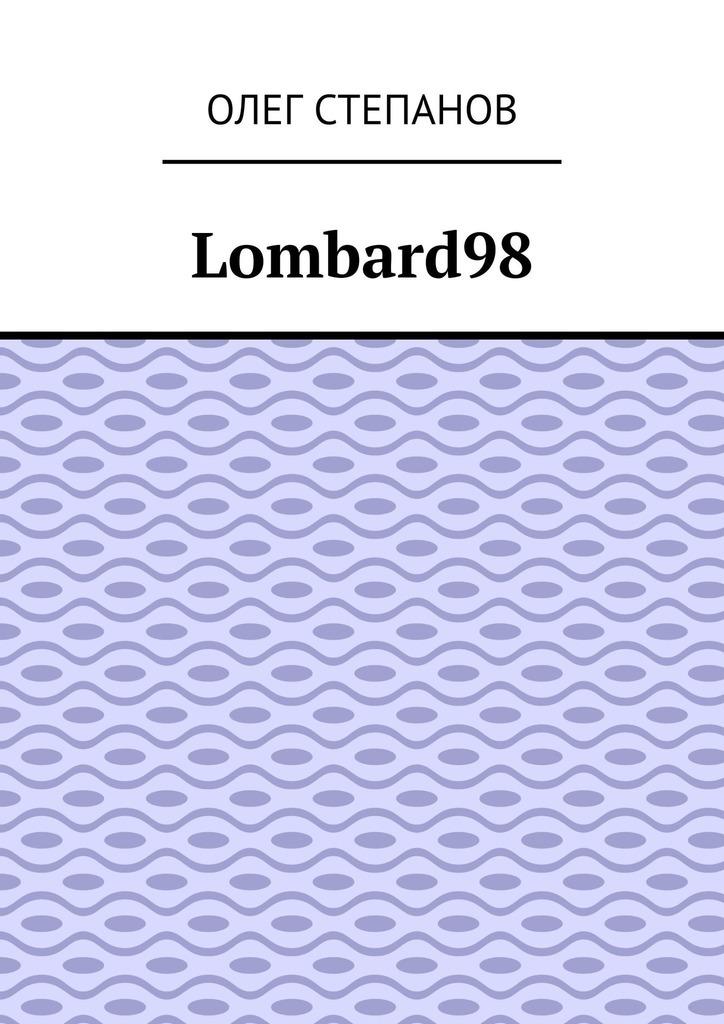 Олег Степанов - Lombard98