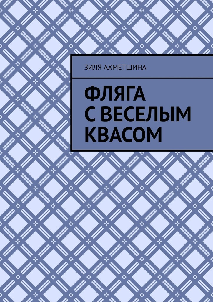 Зиля Ахметшина - Фляга свеселым квасом