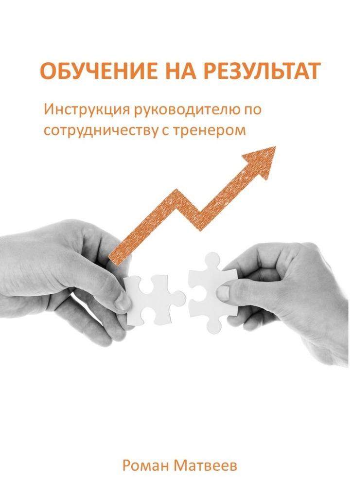 Роман Матвеев - Обучение на результат