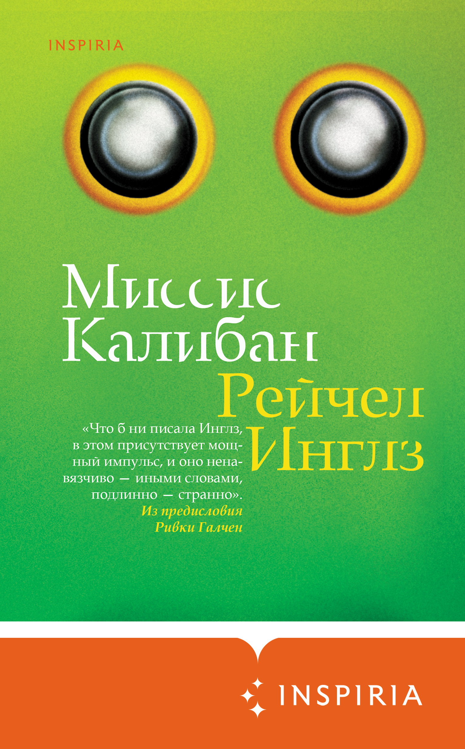 Купить книгу Миссис Калибан, автора Рейчел Инглз