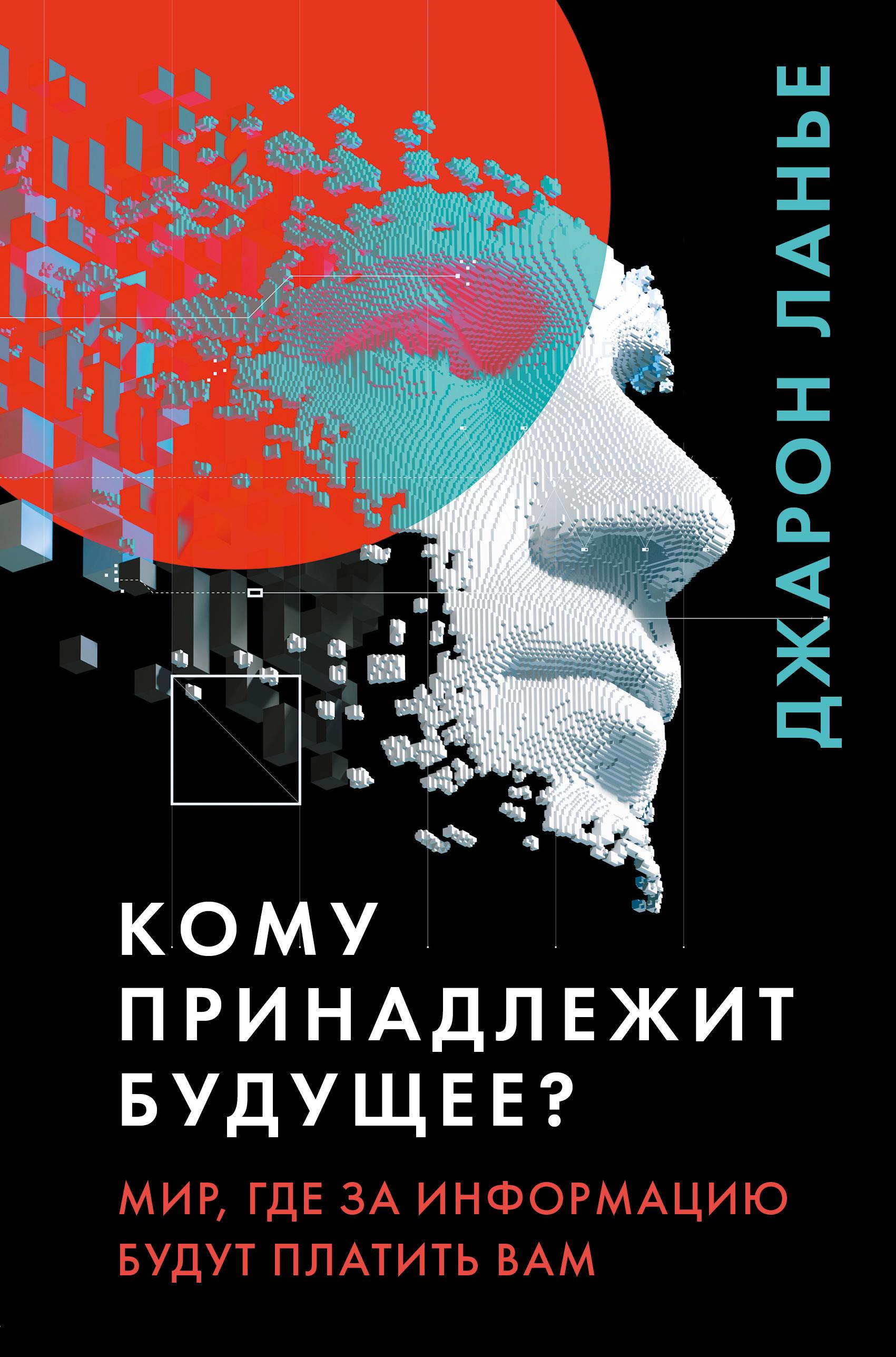 Купить книгу Кому принадлежит будущее? Мир, где за информацию платить будут вам, автора Джарона Ланье