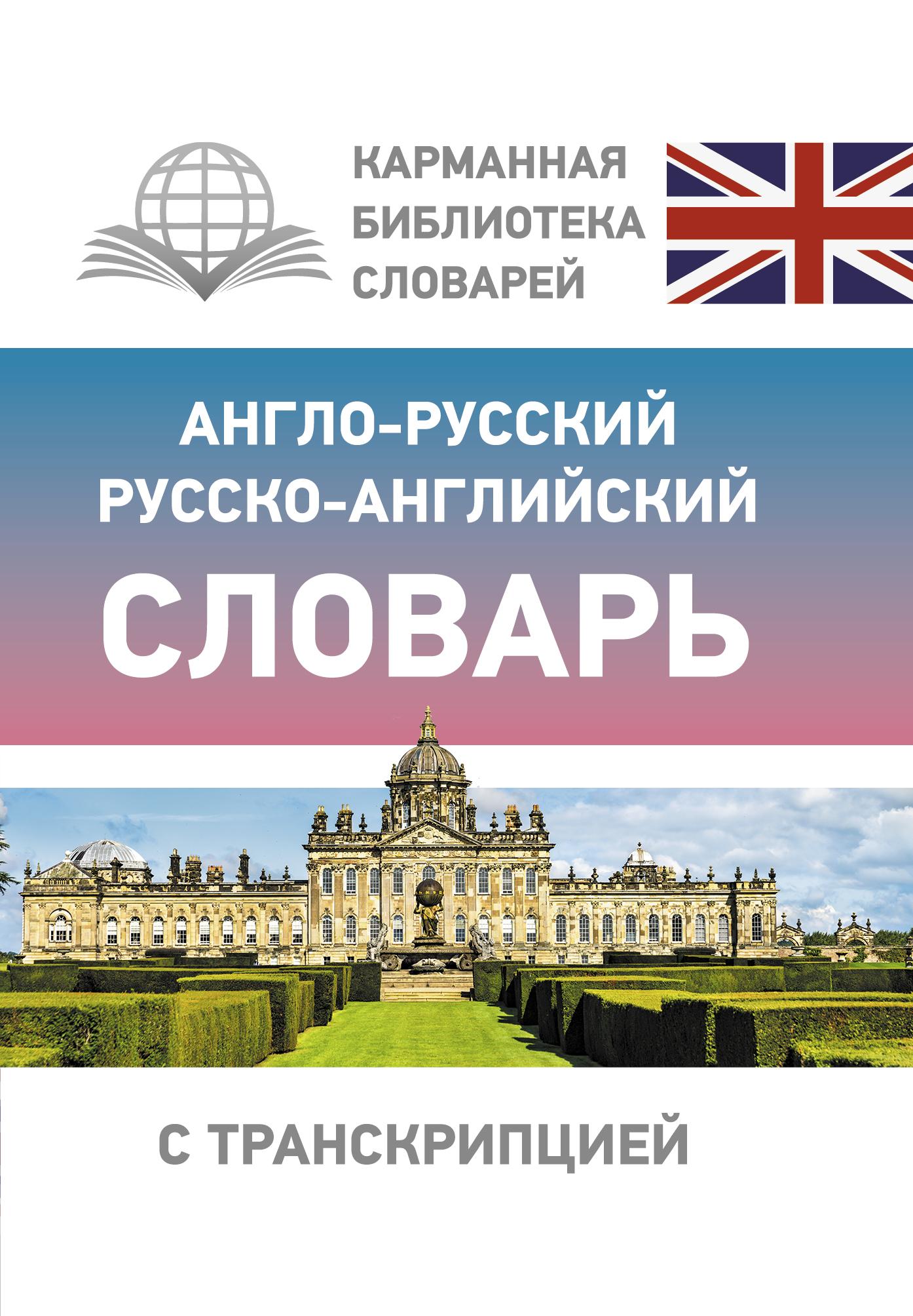 Купить книгу Англо-русский русско-английский словарь с транскрипцией, автора