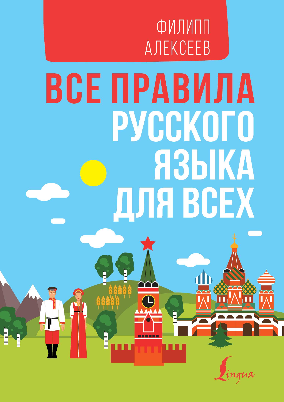 Купить книгу Все правила русского языка для всех, автора Ф. С. Алексеева