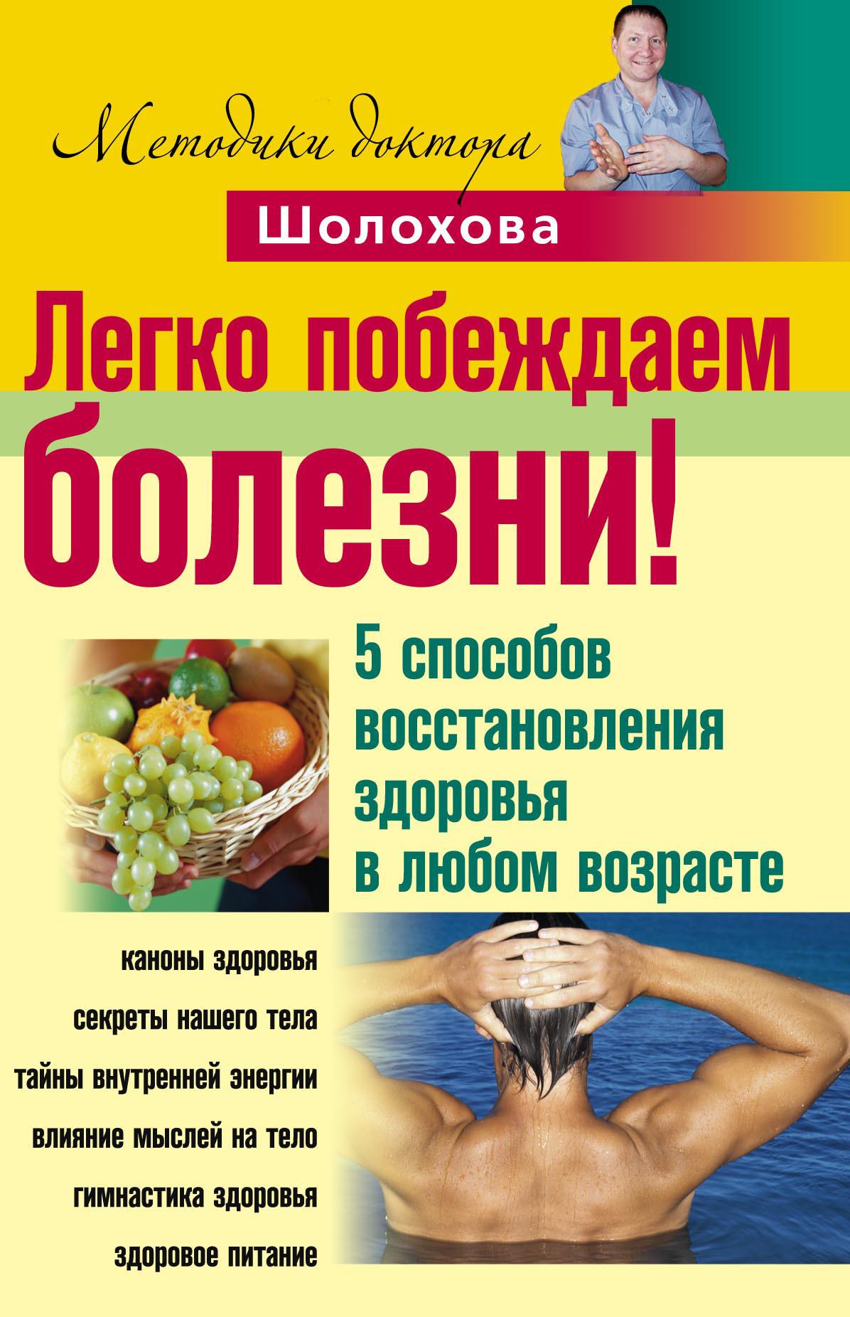 Книга Легко побеждаем болезни! 5способов восстановления здоровья в любом возрасте