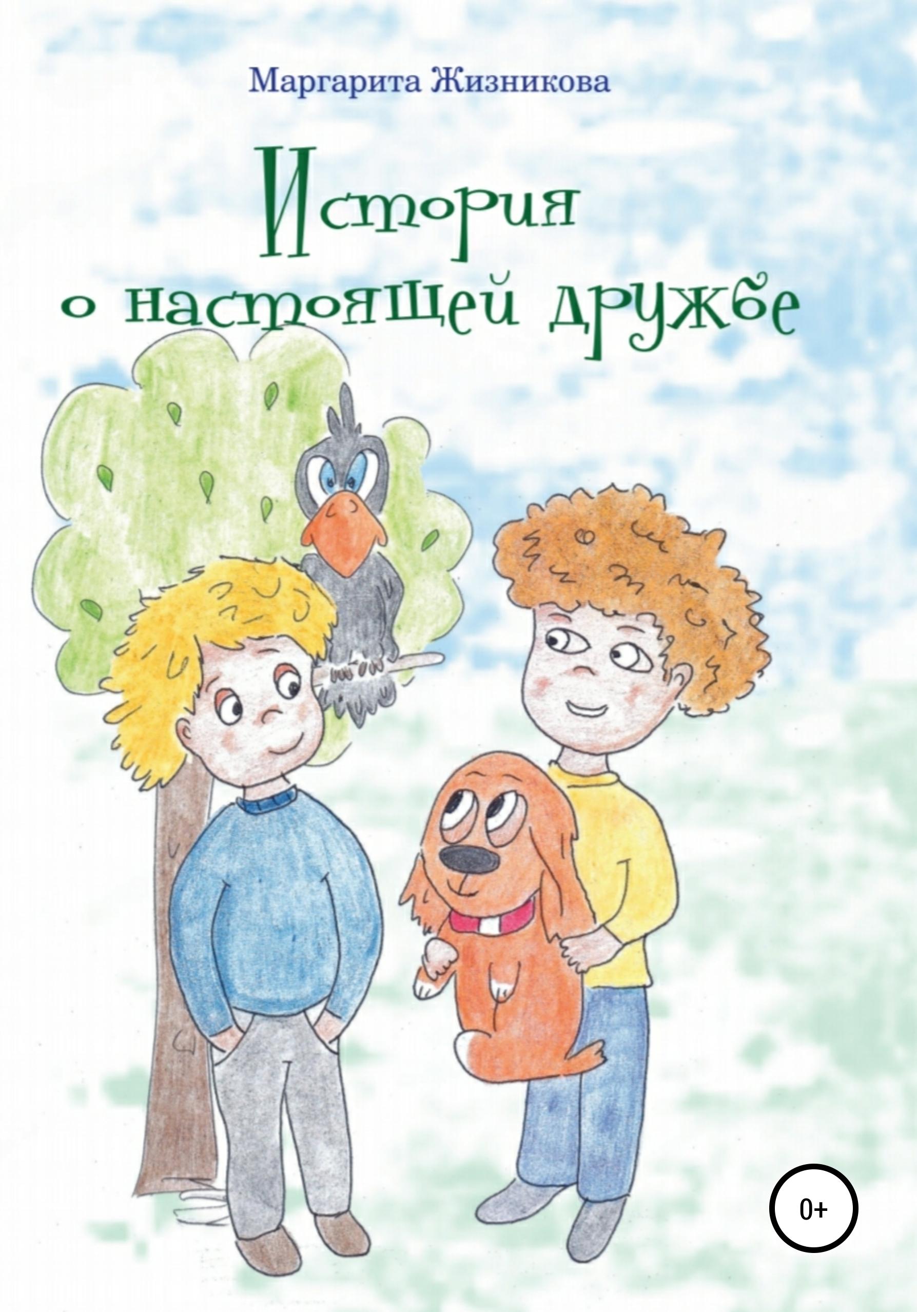 Маргарита Жизникова - История о настоящей дружбе