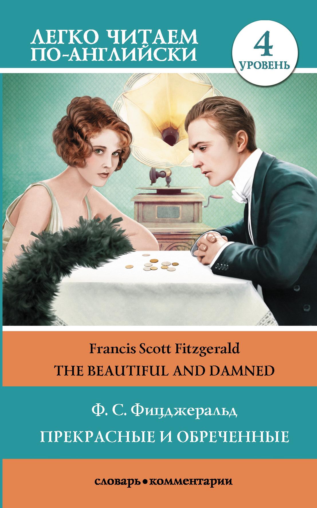 Купить книгу The Beautiful and Damned / Прекрасные и обреченные. Уровень 4, автора Френсиса Скотта Фицджеральда