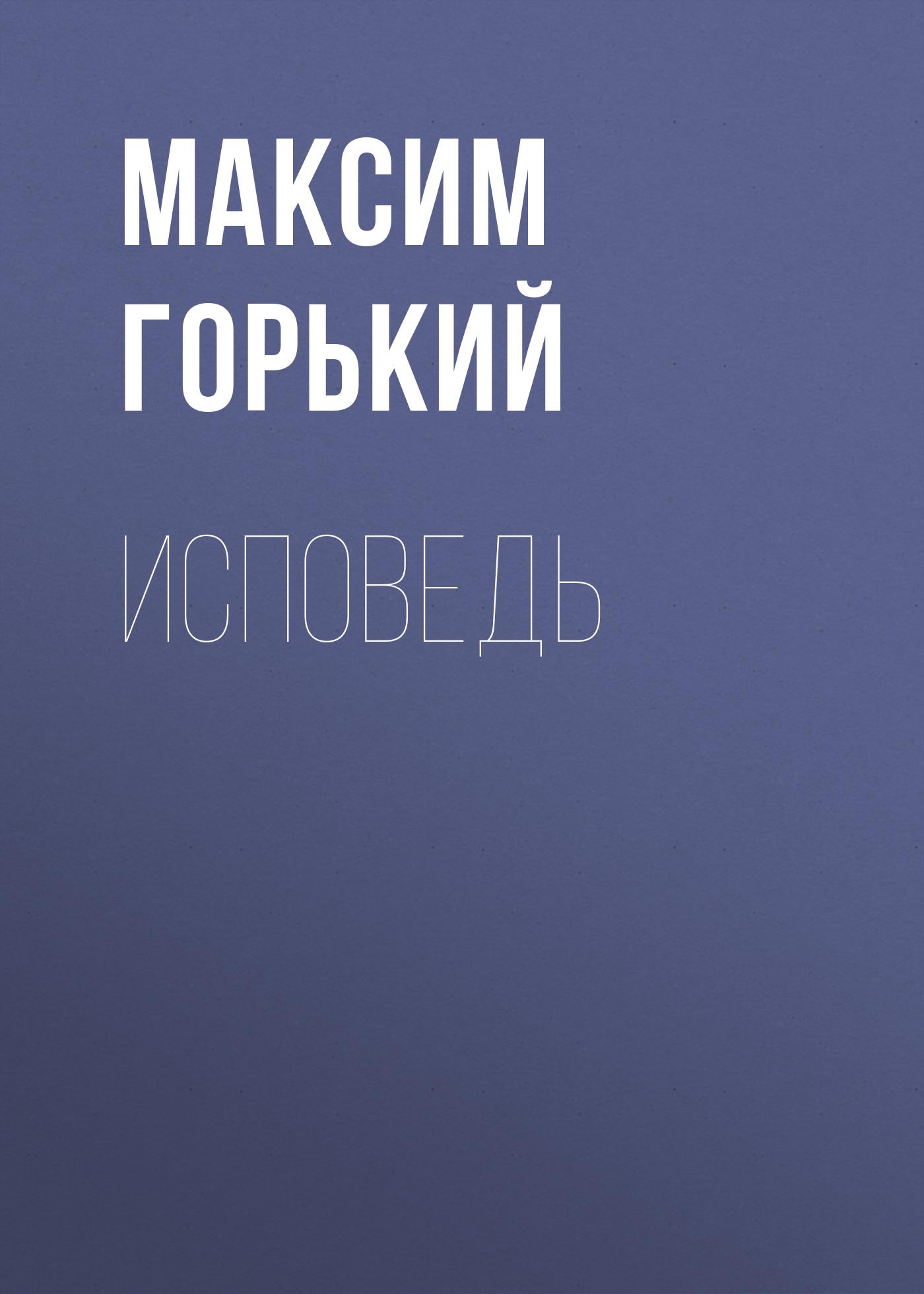 Купить книгу Исповедь, автора Максима Горького