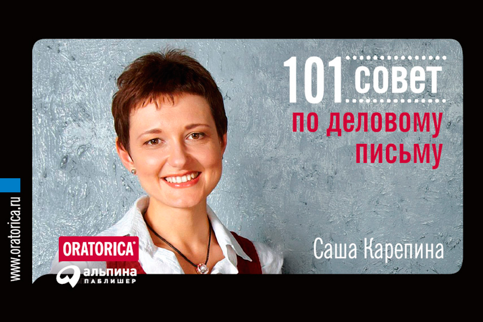 Купить книгу 101 совет по деловому письму, автора Саши Карепиной