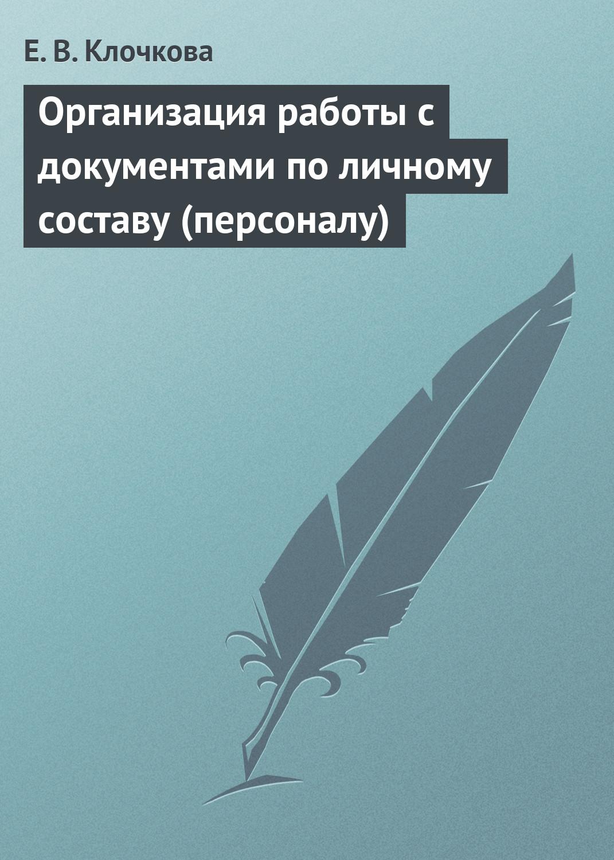 Купить книгу Организация работы с документами по личному составу (персоналу), автора Е. В. Клочковой