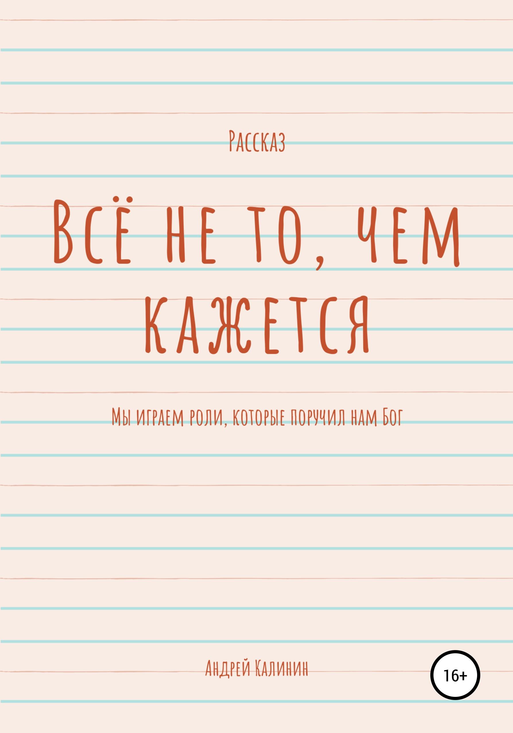 Андрей Калинин - Всё не то, чем кажется
