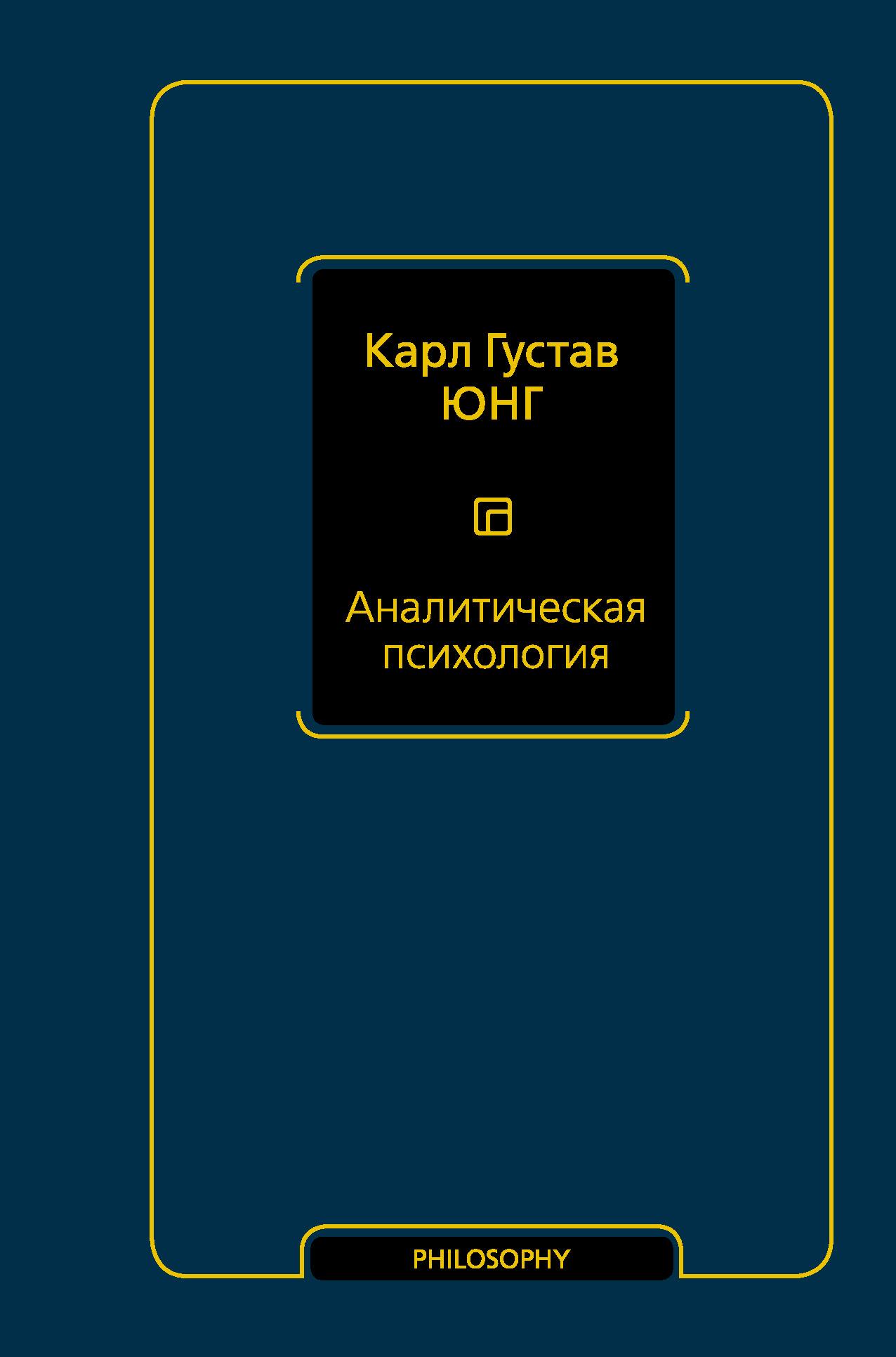 Купить книгу Аналитическая психология, автора Карла Густава Юнга