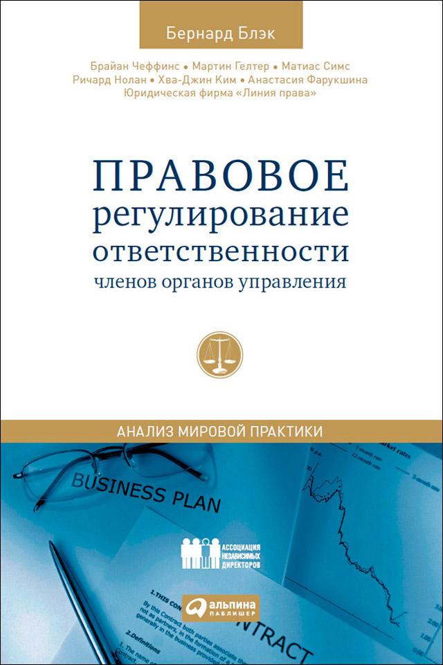 Купить книгу Правовое регулирование ответственности членов органов управления. Анализ мировой практики, автора Ричард Л. Нолана