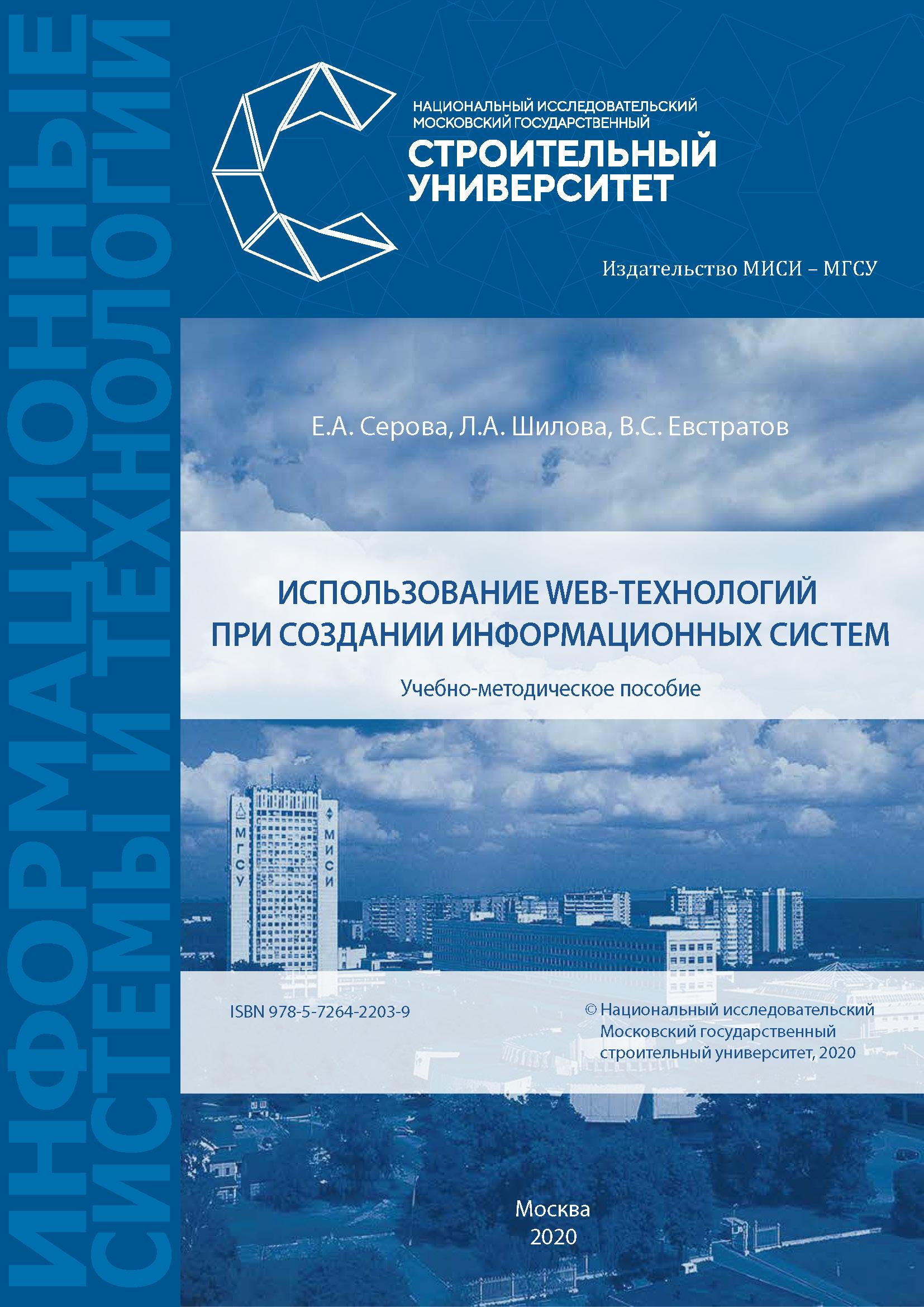 Купить книгу Использование web-технологий при создании информационных систем, автора