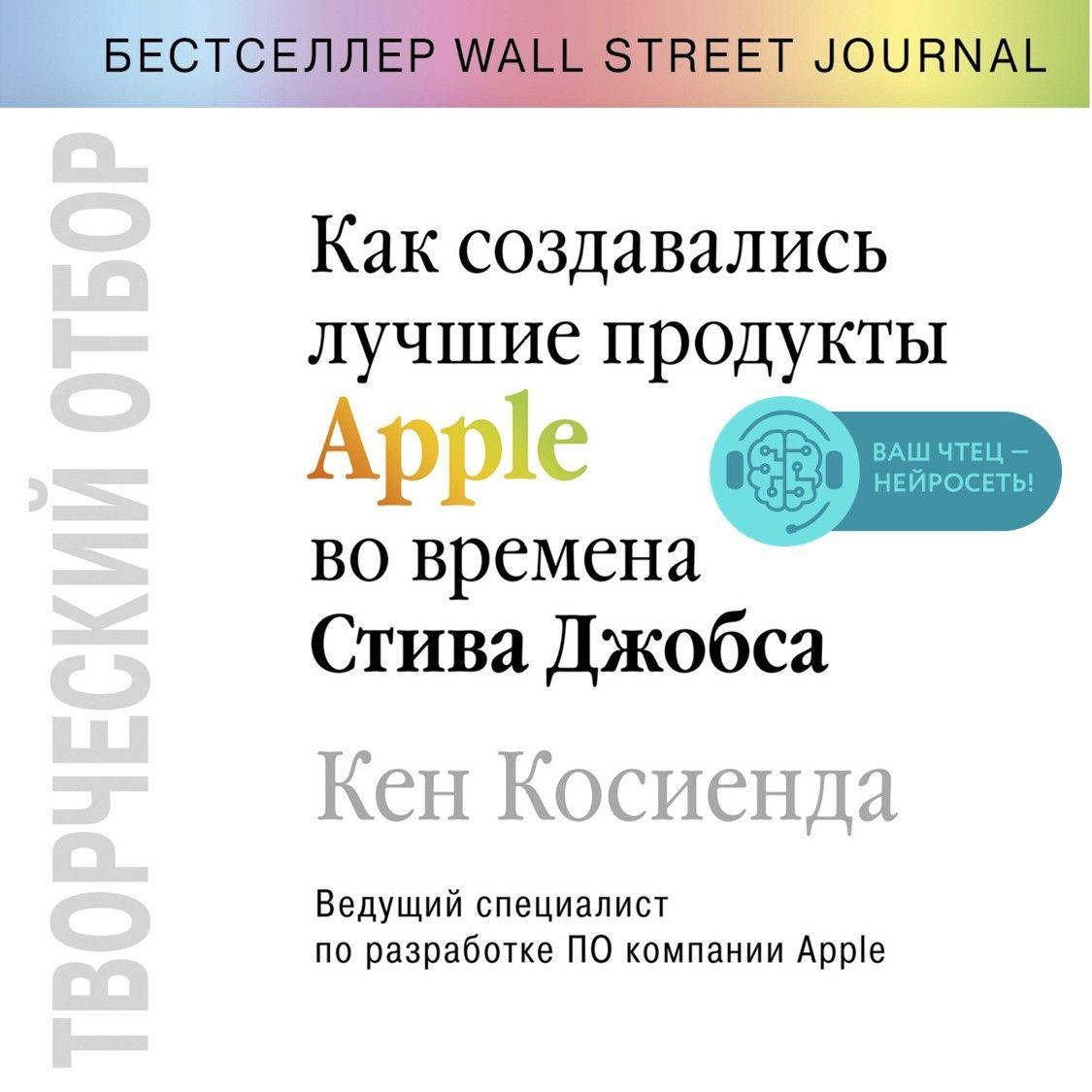 Купить книгу Творческий отбор. Как создавались лучшие продукты Apple во времена Стива Джобса, автора