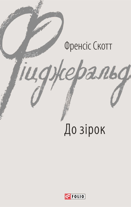 Купить книгу До зірок, автора Френсиса Скотта Фицджеральда