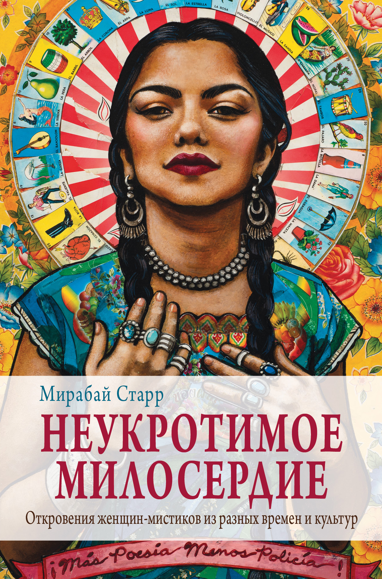 Купить книгу Неукротимое милосердие. Откровения женщин мистиков из разных культур и времен, автора Мирабая Старр