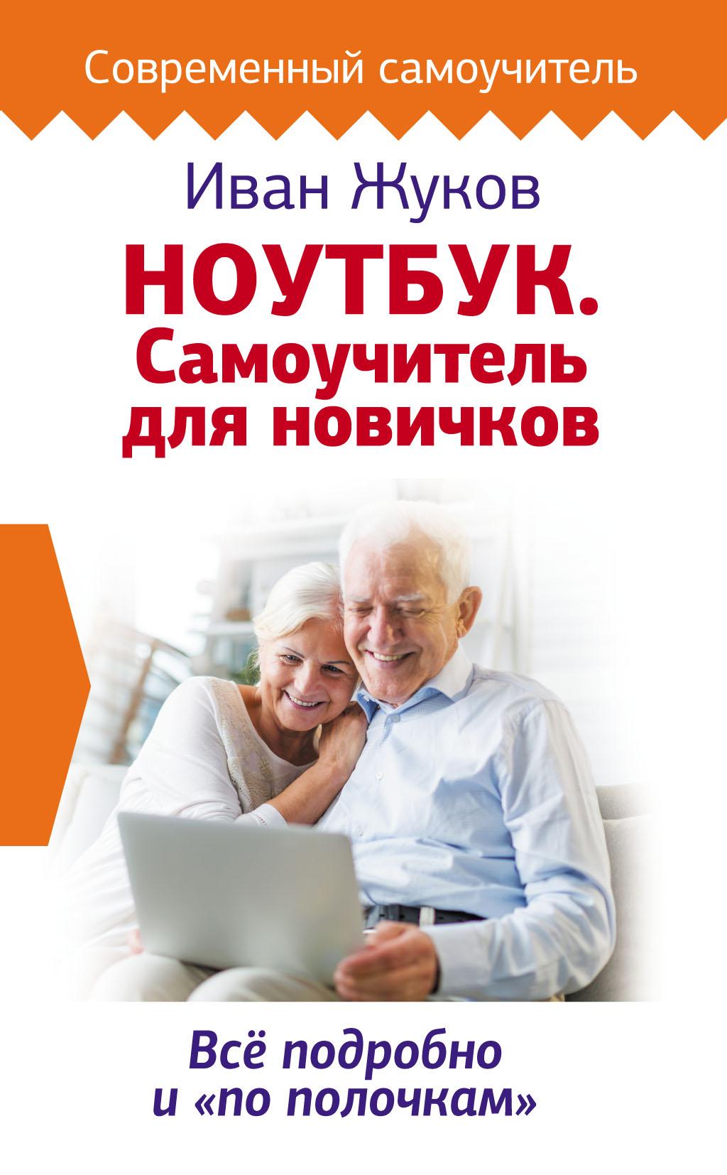 Купить книгу Ноутбук. Самоучитель для новичков. Все подробно и «по полочкам», автора Ивана Жукова