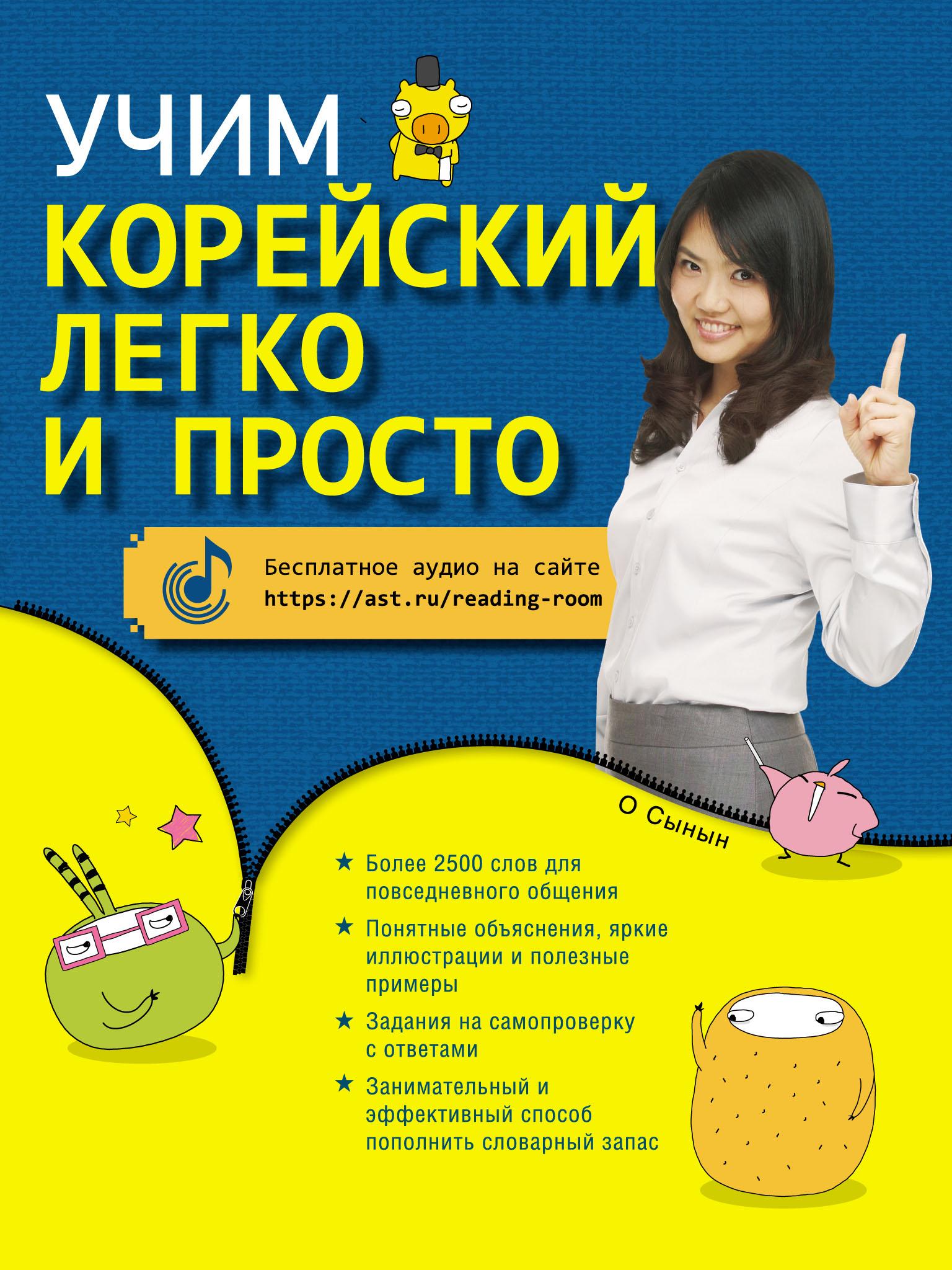 Купить книгу Учим корейский легко и просто, автора О Сынын