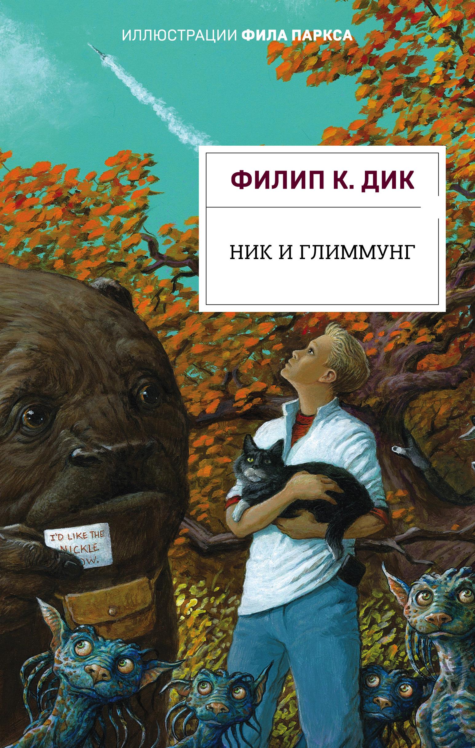 Купить книгу Ник и Глиммунг, автора Филипа Дика