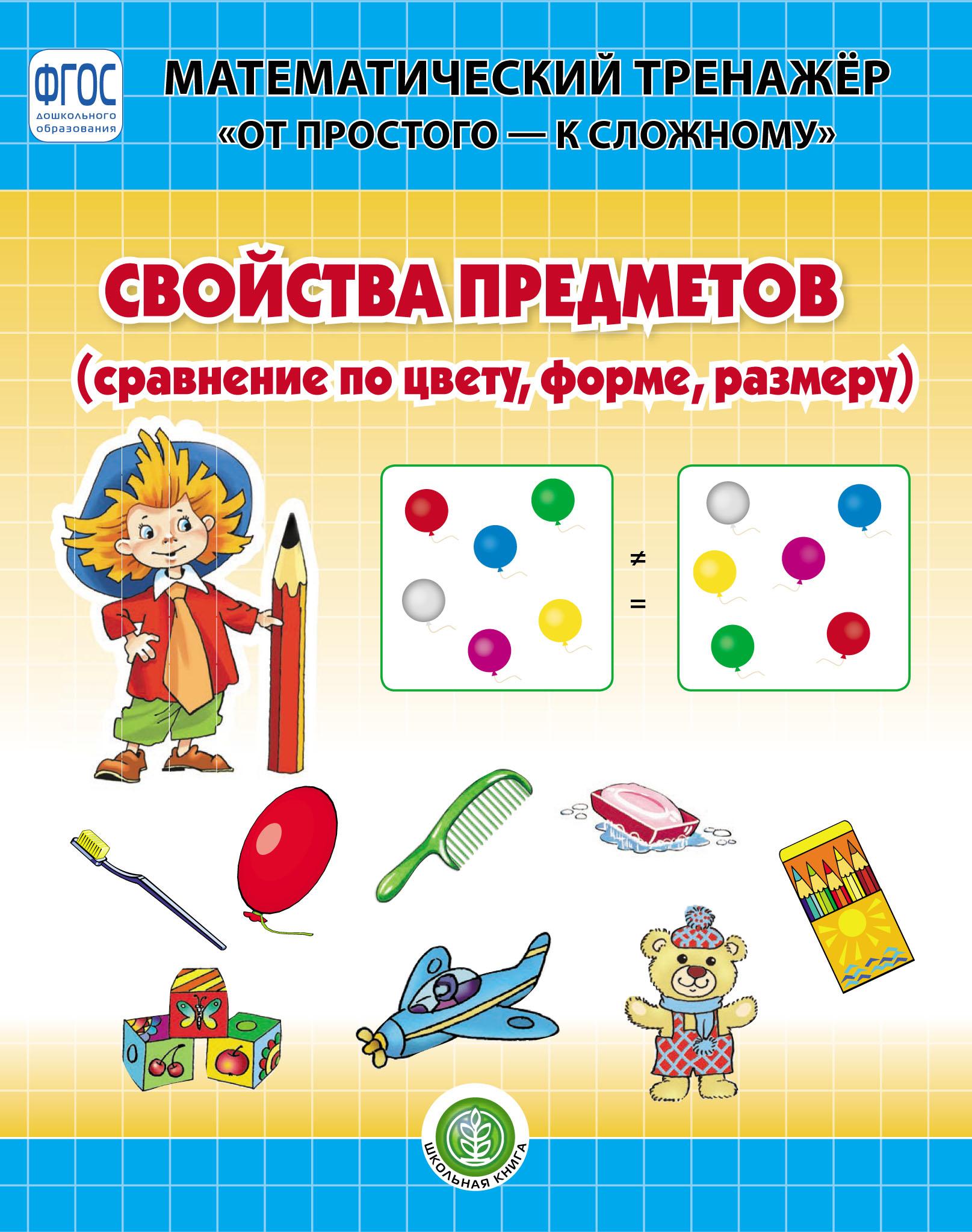 Купить книгу Свойства предметов (сравнение по цвету, форме, размеру), автора