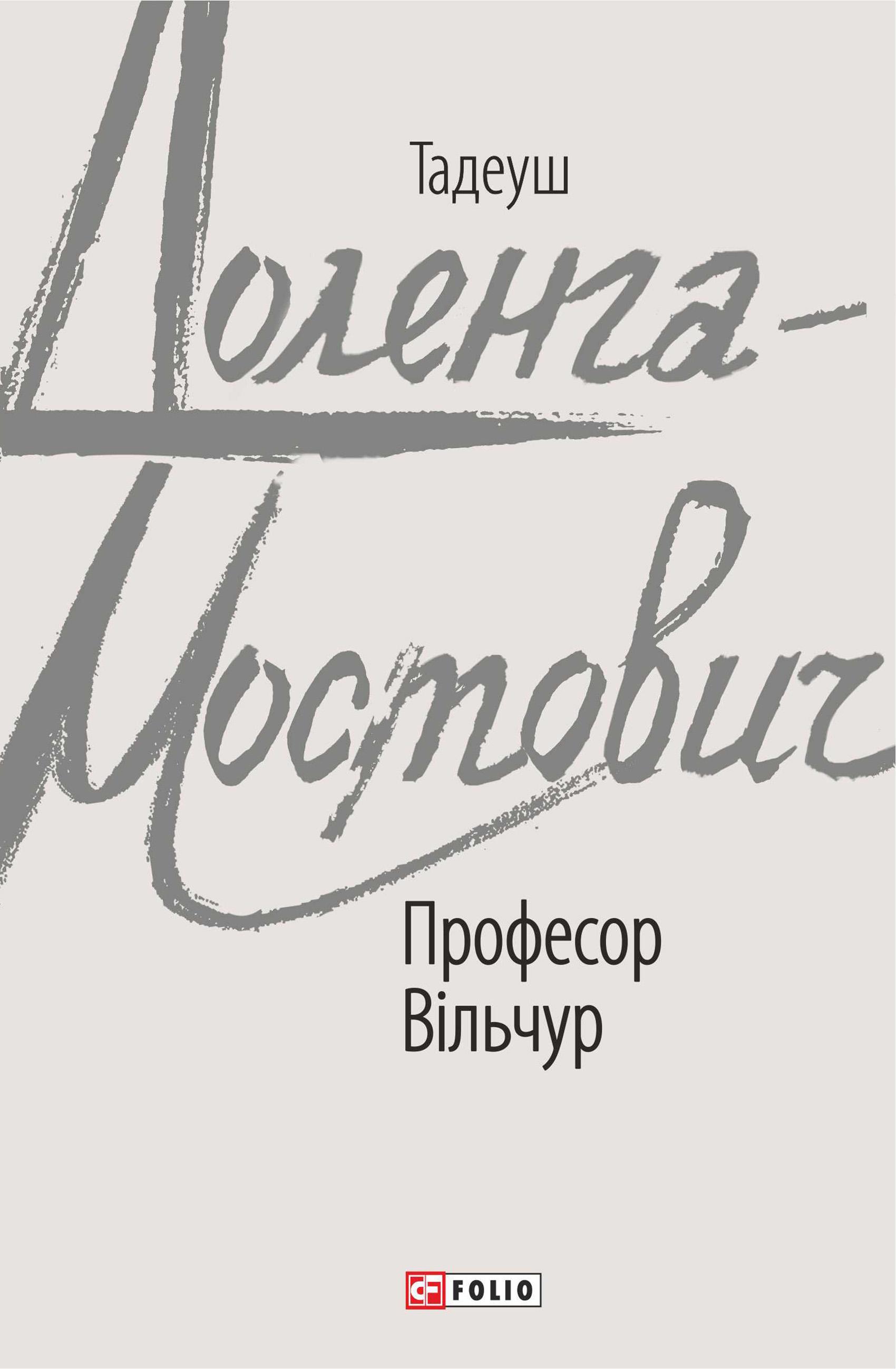 Купить книгу Професор Вільчур, автора Тадеуша Доленги-Мостовича