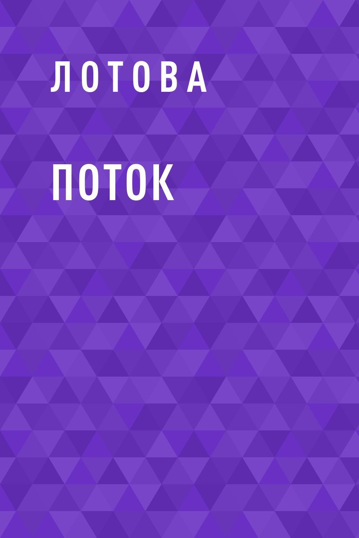 Лотова - Поток
