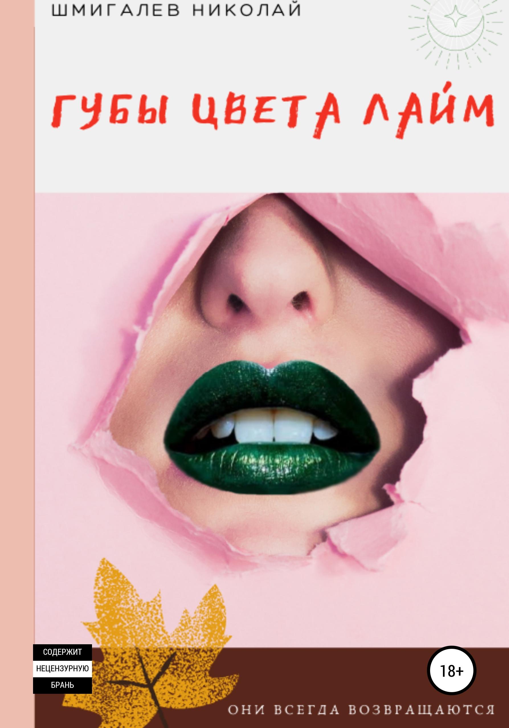Николай Шмигалев - Губы цвета лайм
