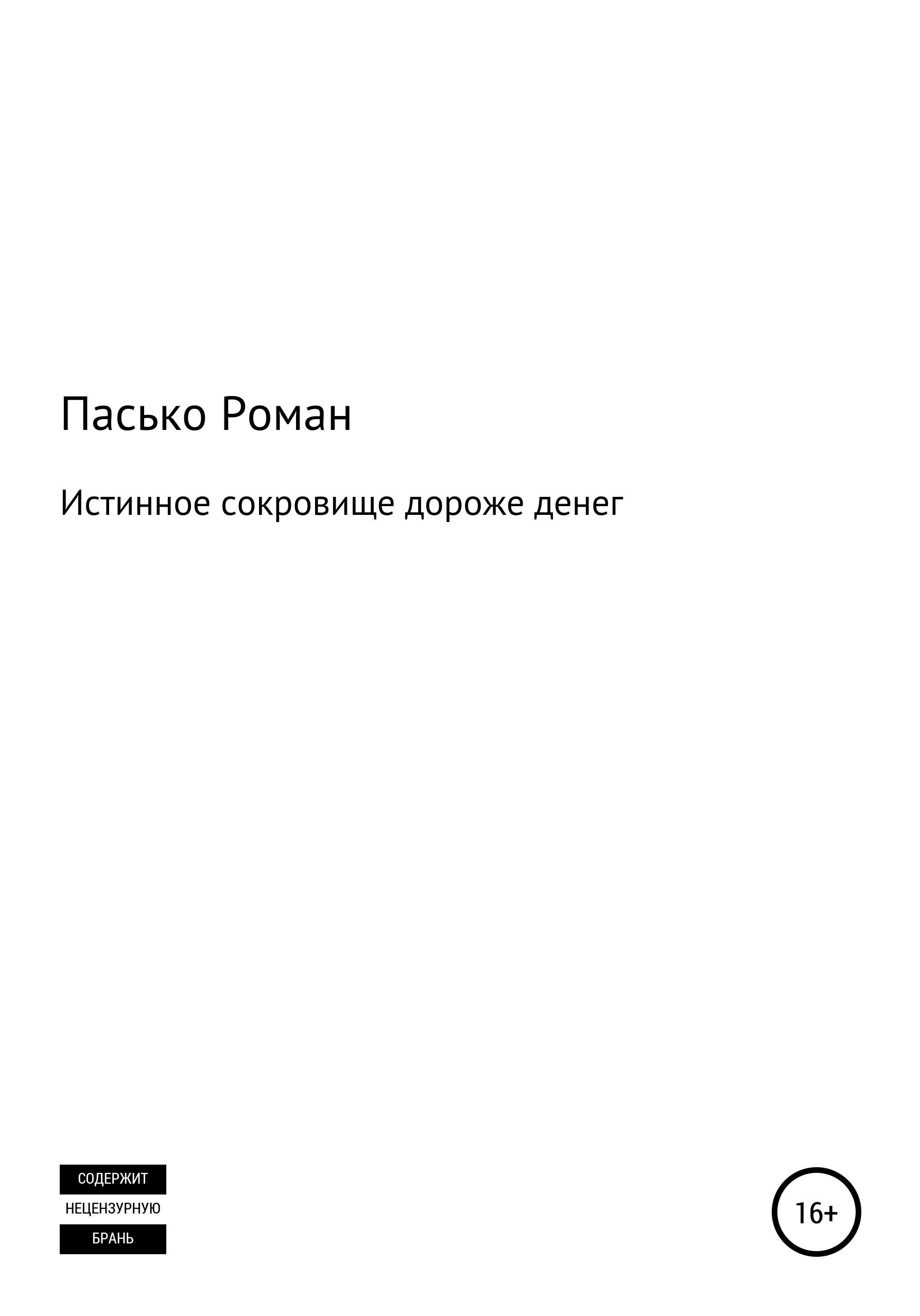 Роман Пасько - Истинное сокровище дороже денег